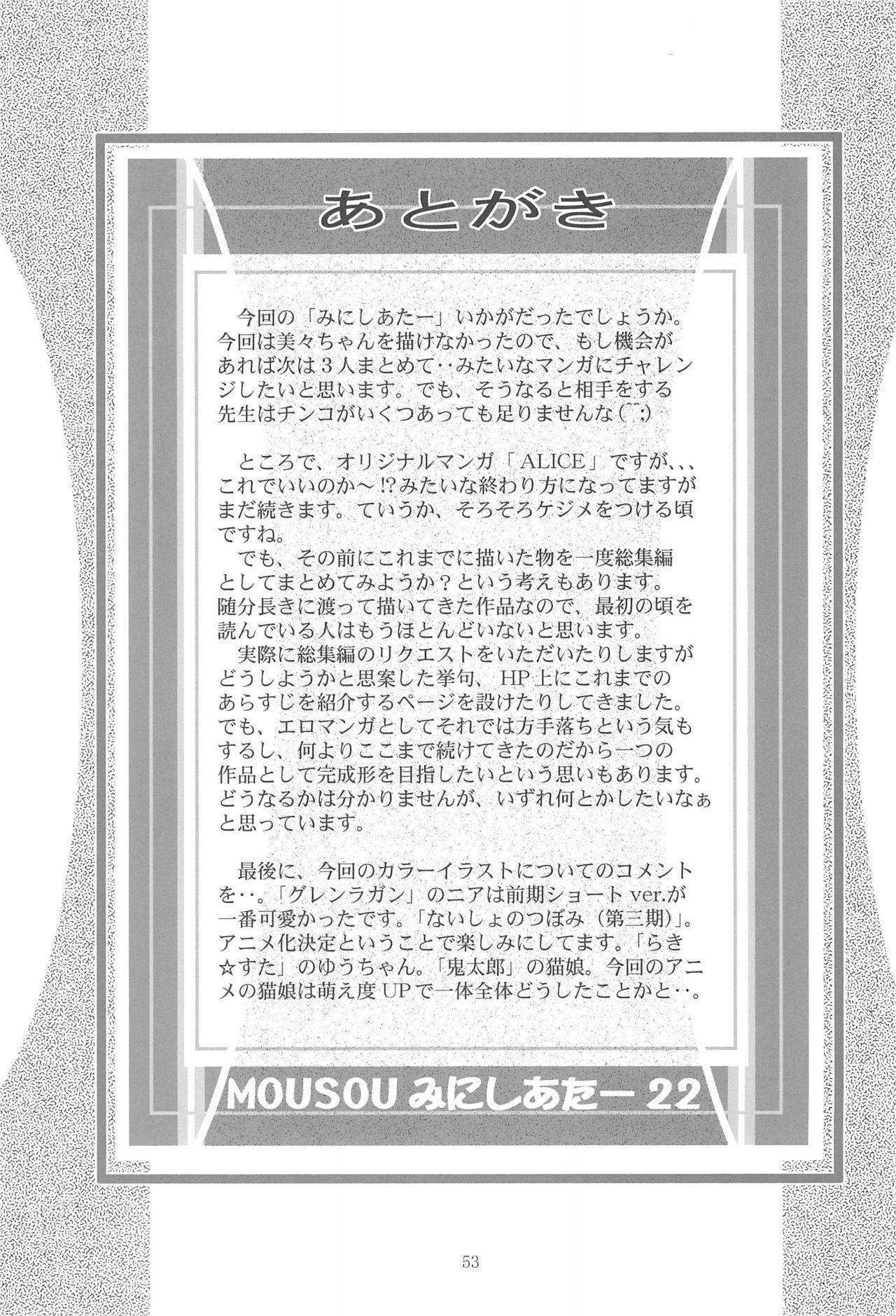 MOUSOU Mini Theater 22 52