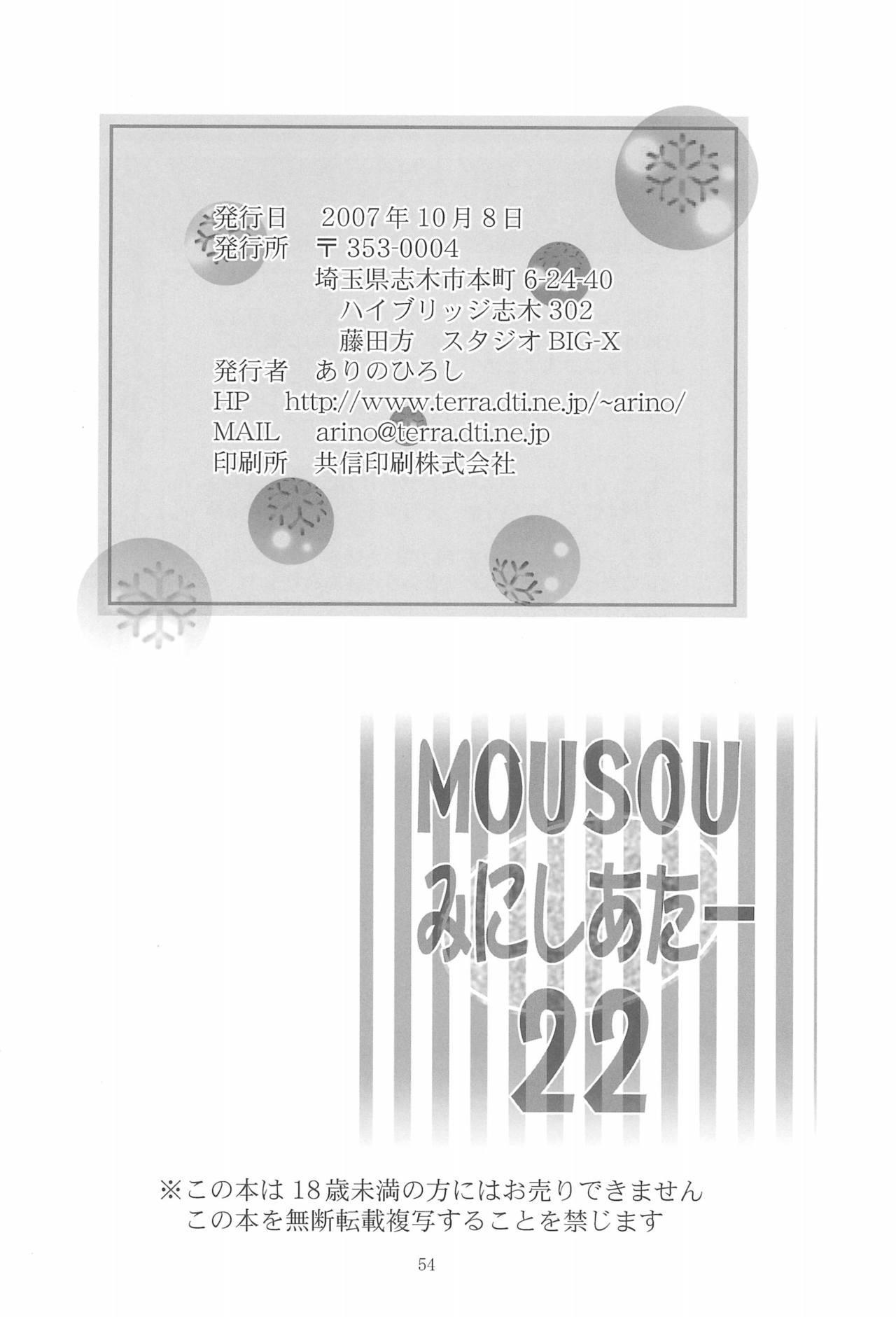 MOUSOU Mini Theater 22 53
