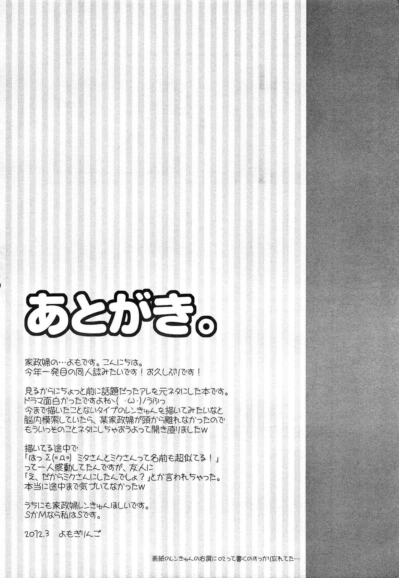 Shouchi Shimashita. 18