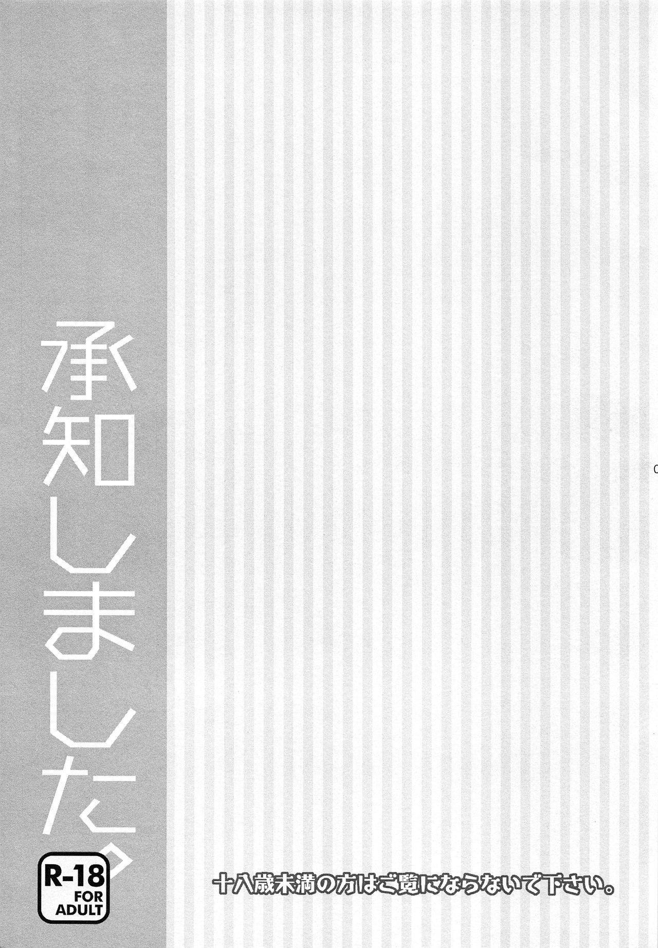 Shouchi Shimashita. 1