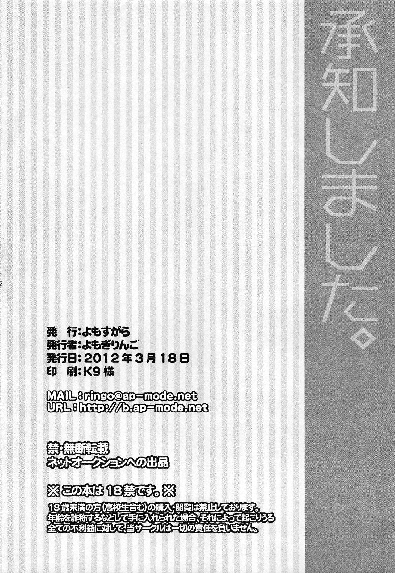 Shouchi Shimashita. 20