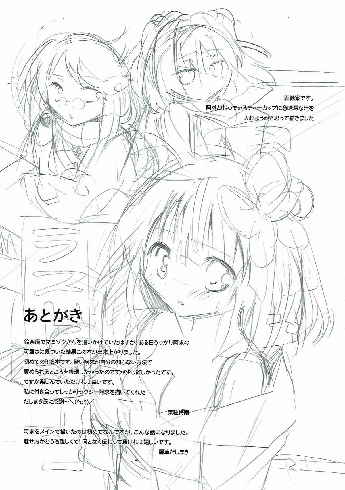 ラストシーン 東方Project 27