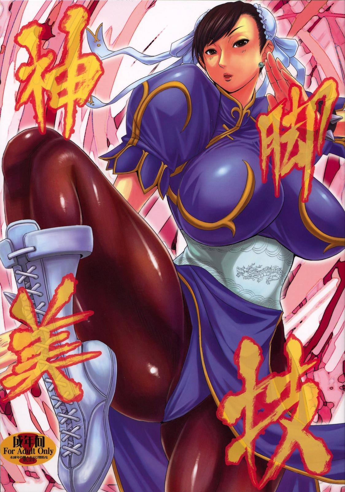 Shinkyaku Bigi 0