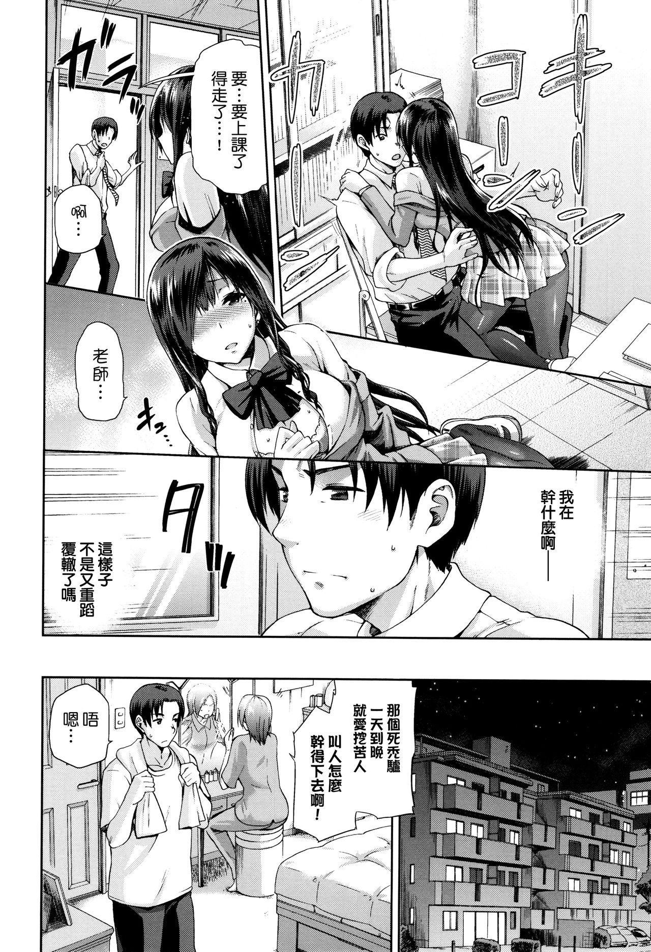Hinata NTRism 111