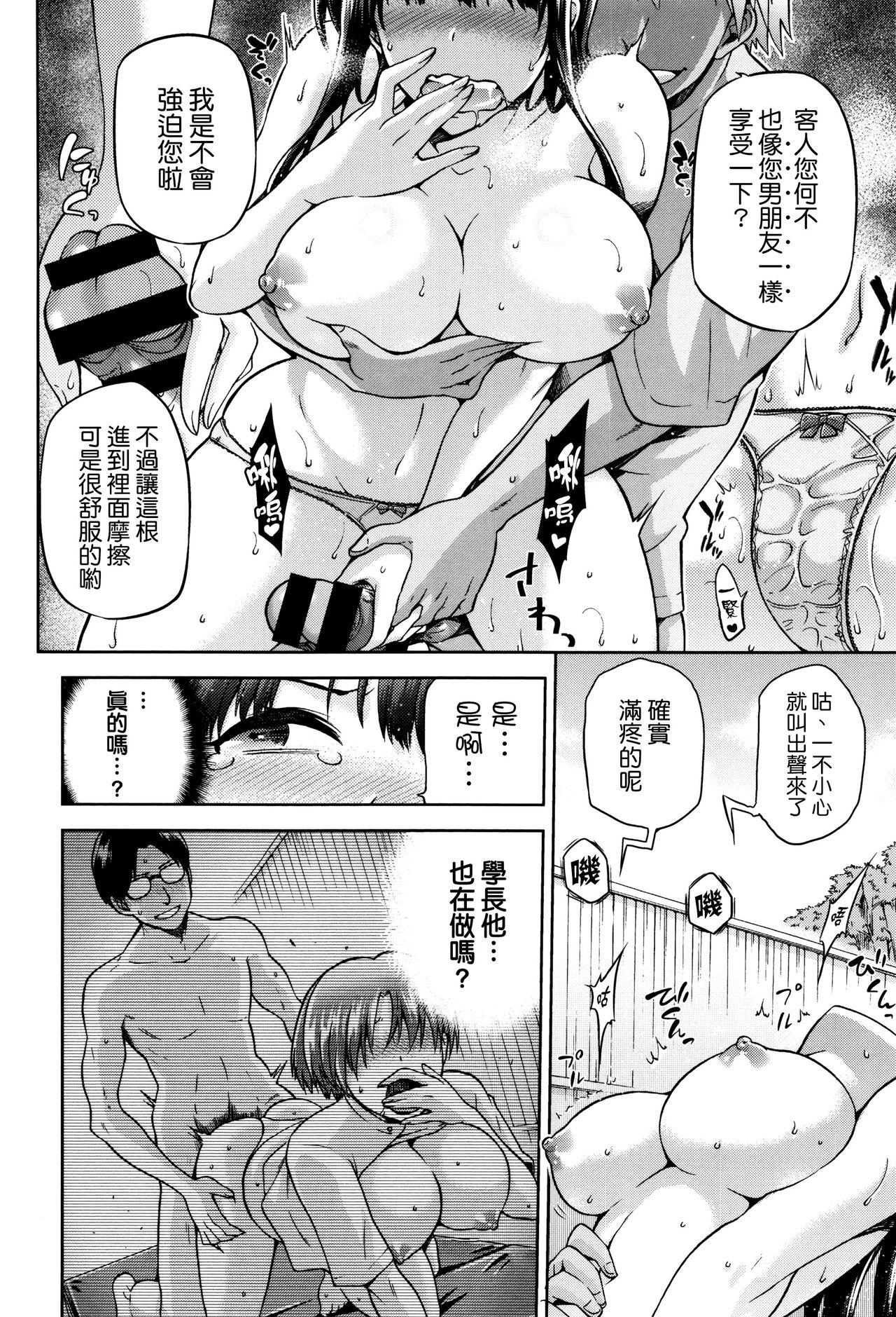 Hinata NTRism 161