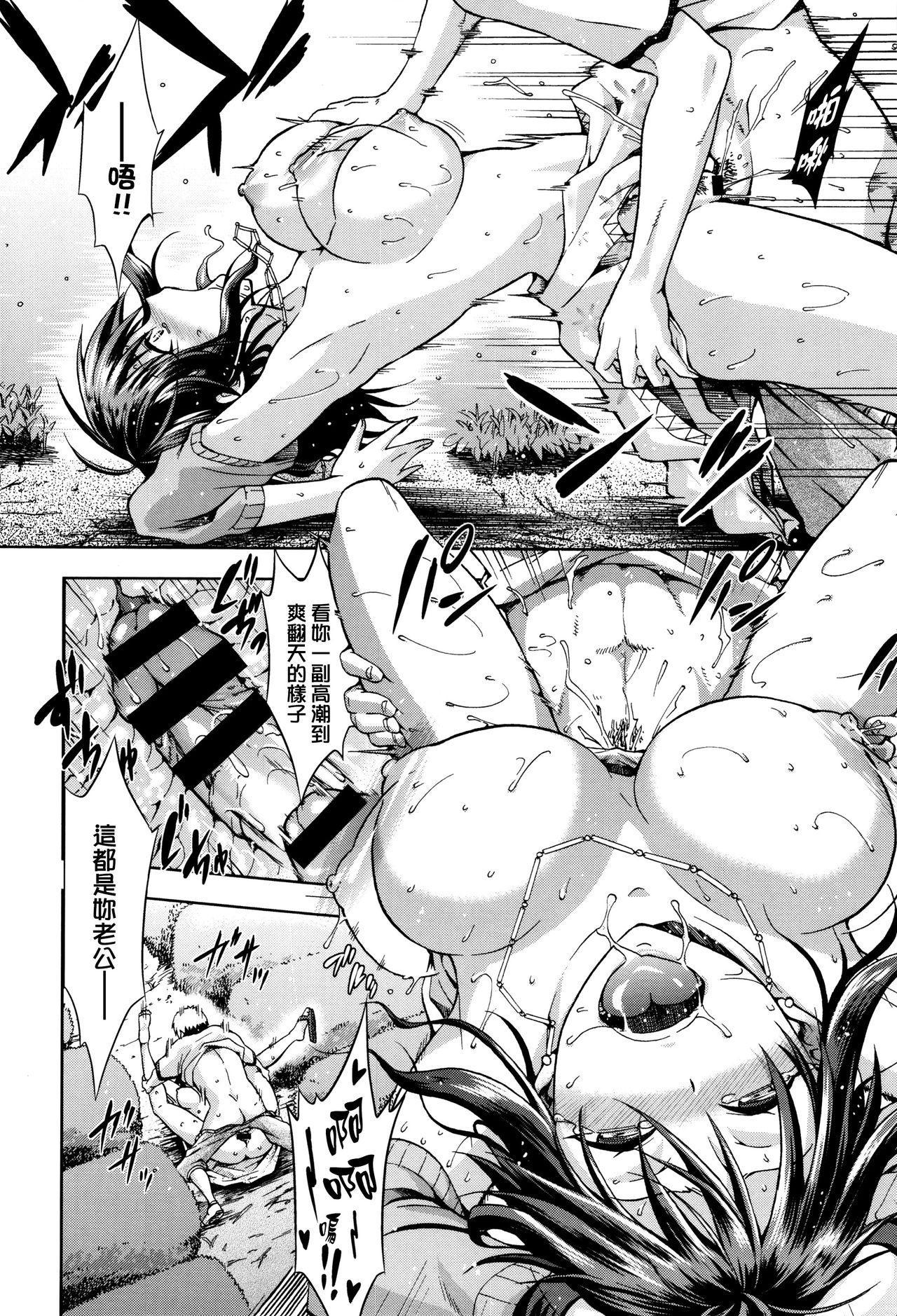 Hinata NTRism 209