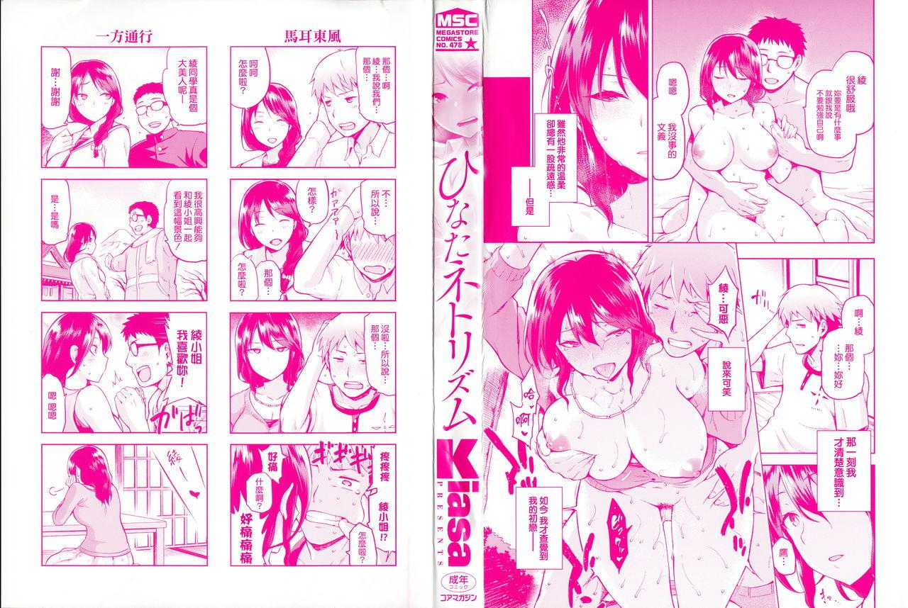 Hinata NTRism 3