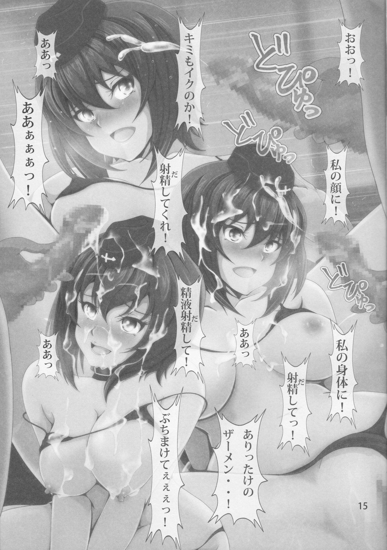 Sexual desire of Maho 13