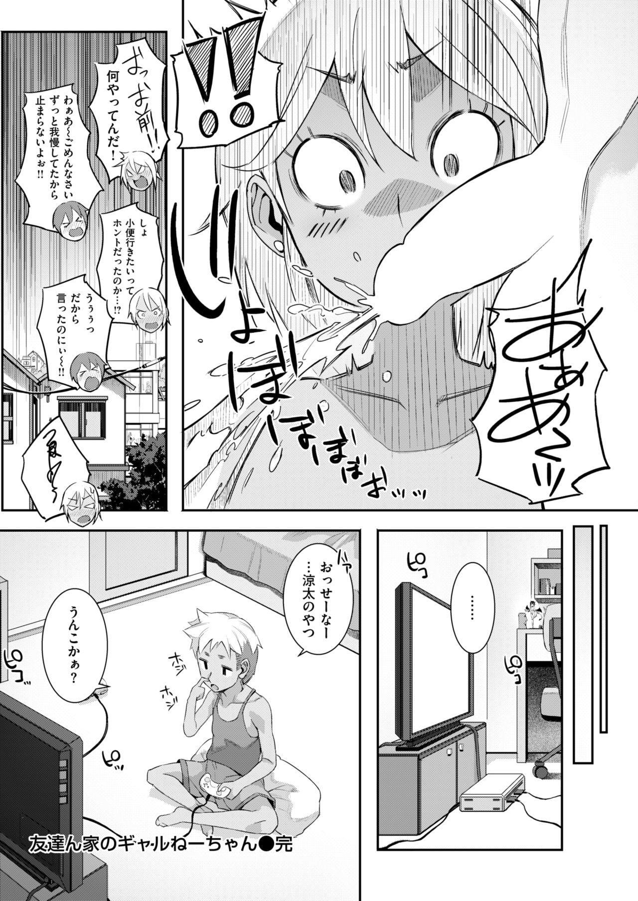 COMIC Shitsurakuten 2018-04 101