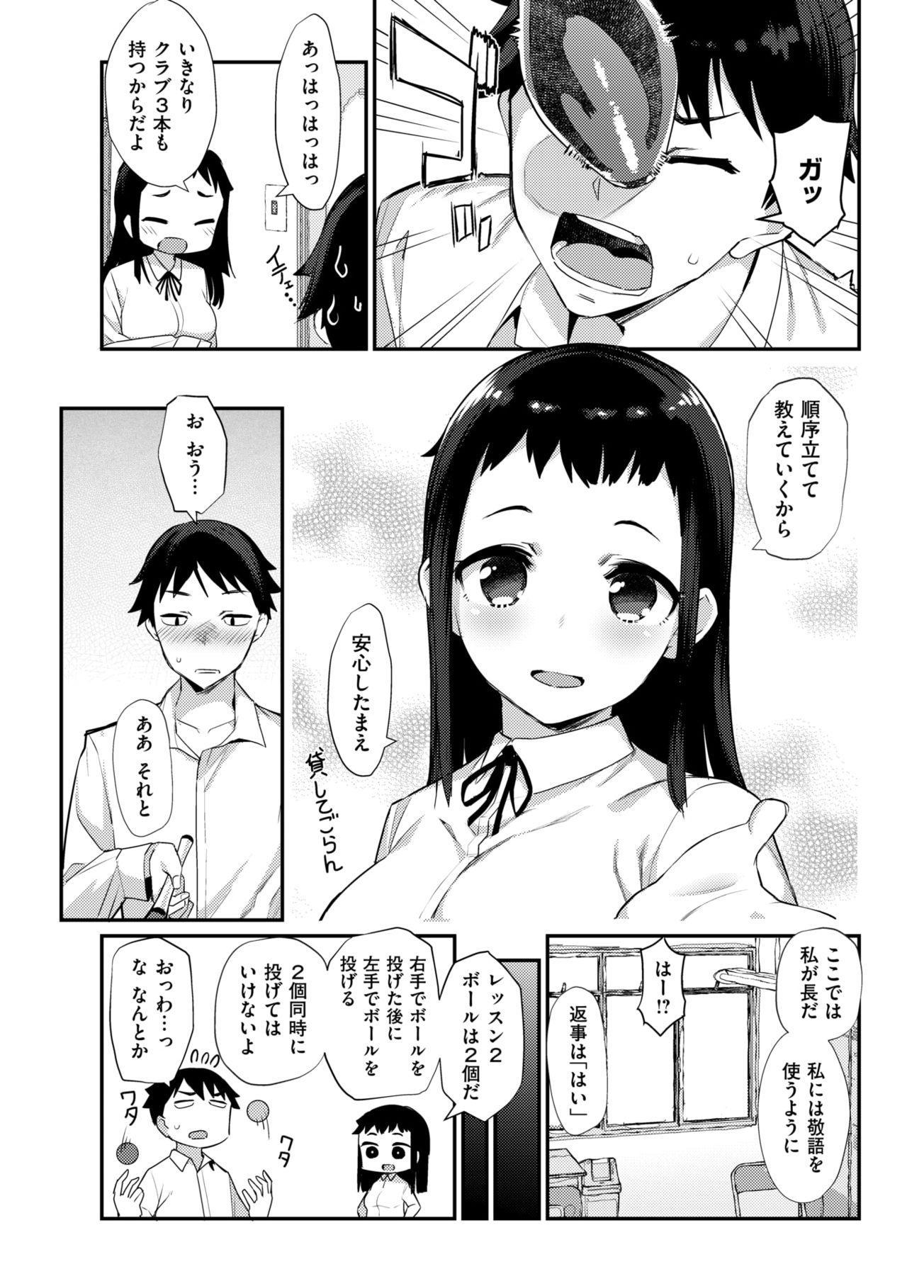 COMIC Shitsurakuten 2018-04 142