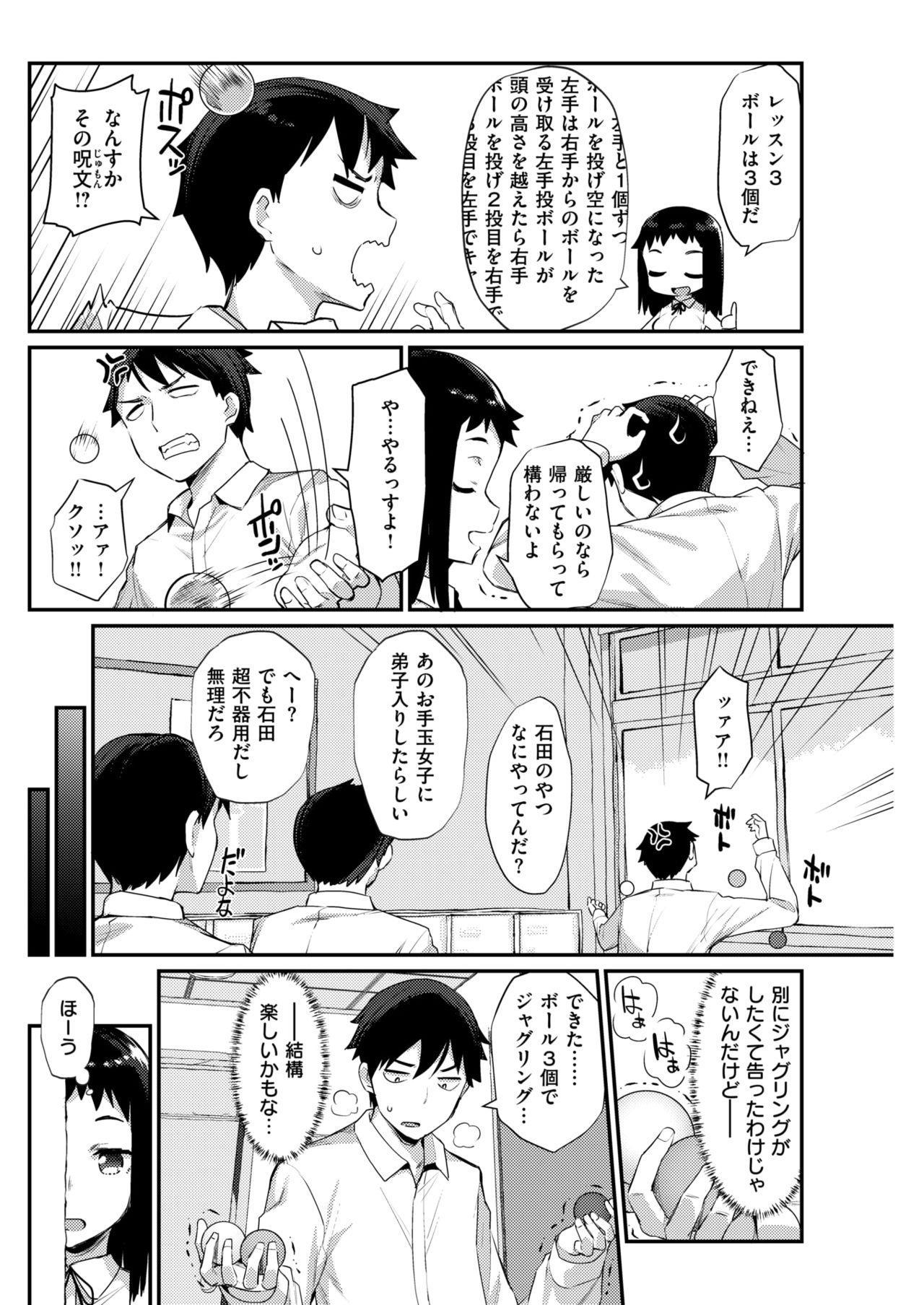 COMIC Shitsurakuten 2018-04 143