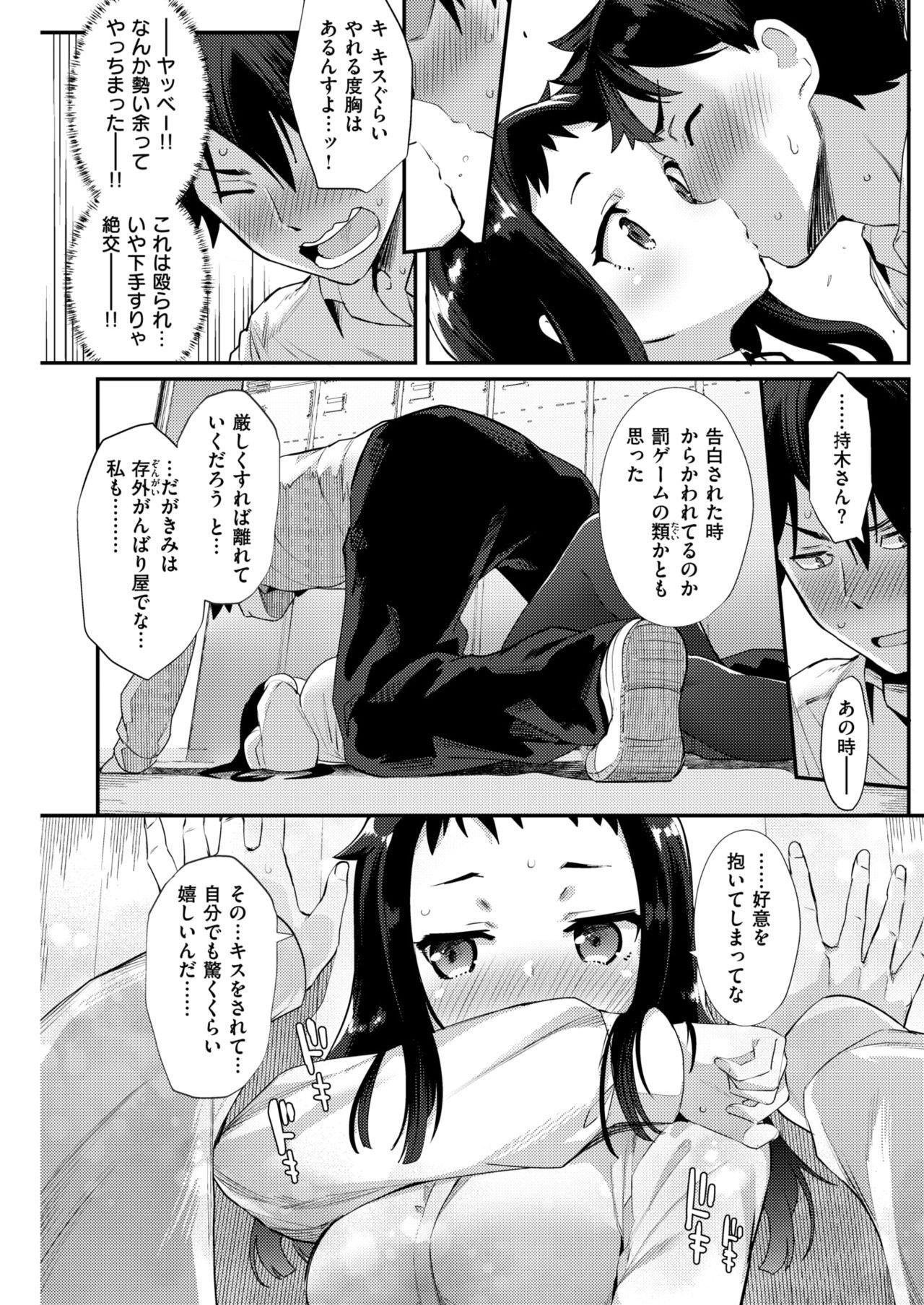 COMIC Shitsurakuten 2018-04 146