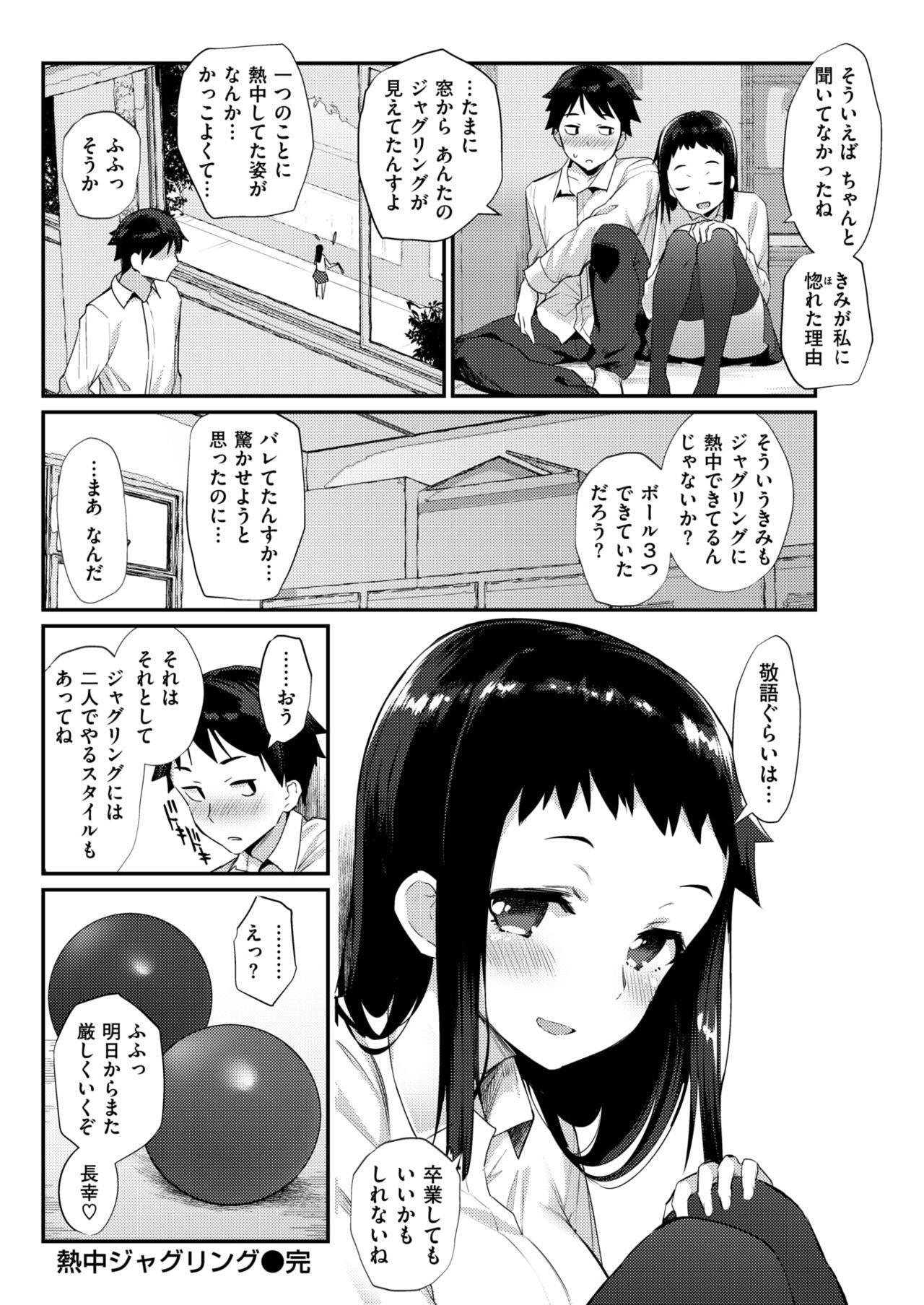 COMIC Shitsurakuten 2018-04 157