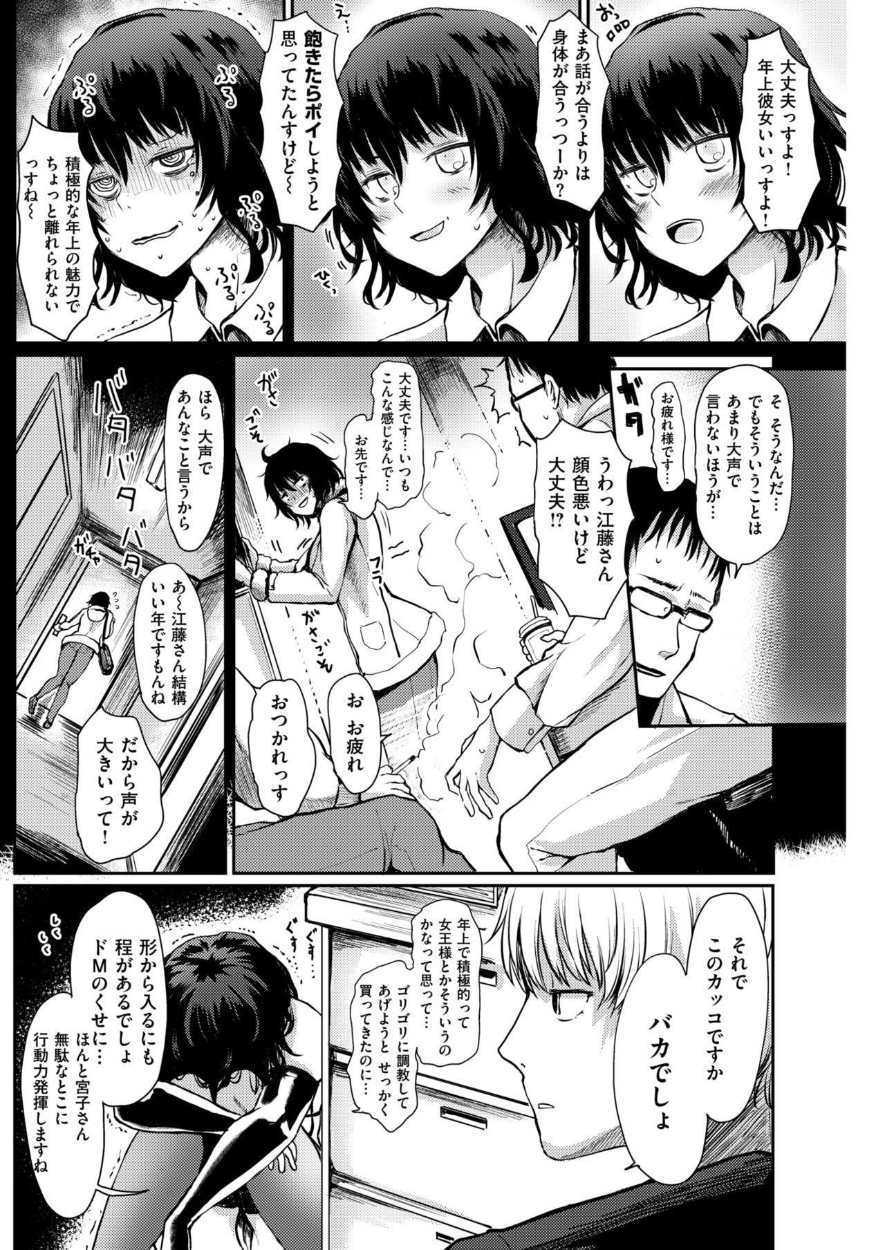 COMIC Shitsurakuten 2018-04 165