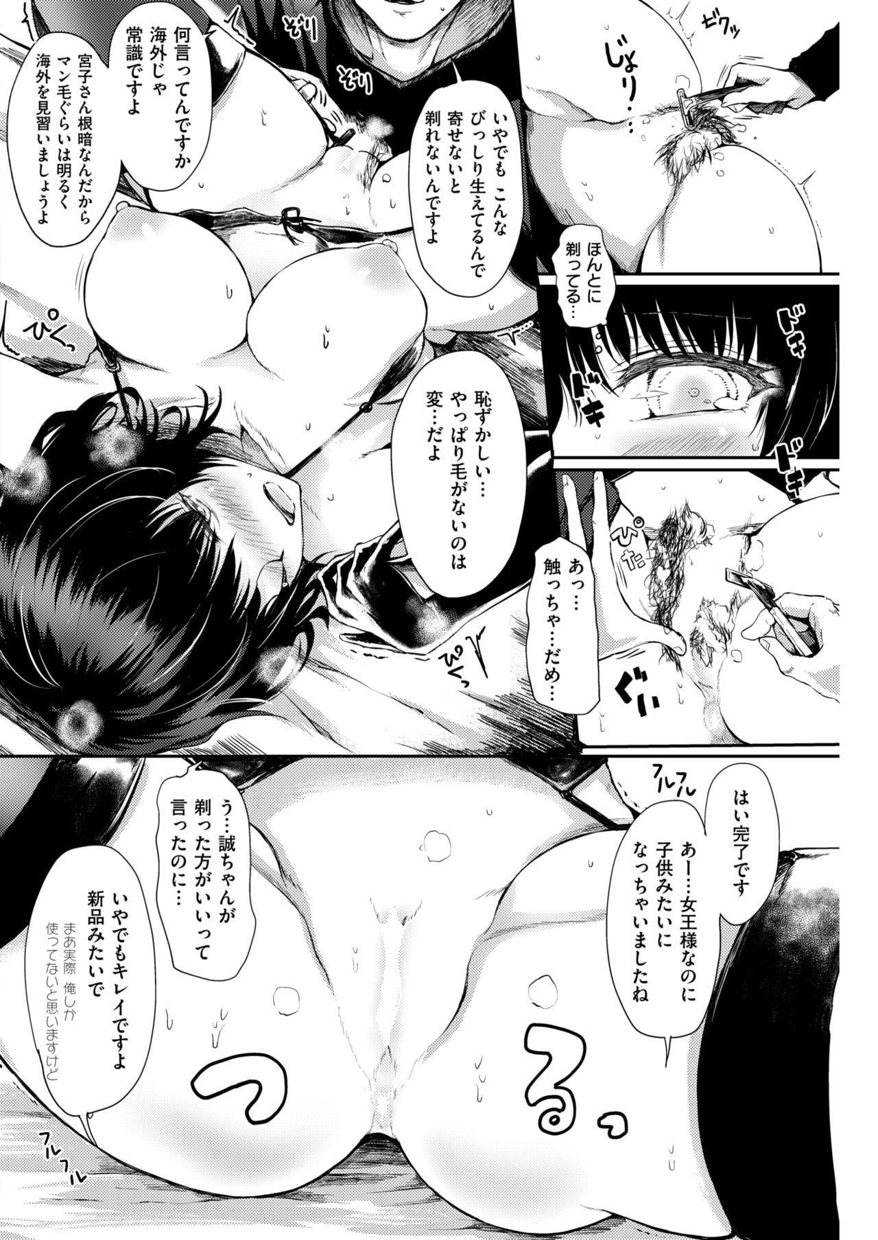COMIC Shitsurakuten 2018-04 169