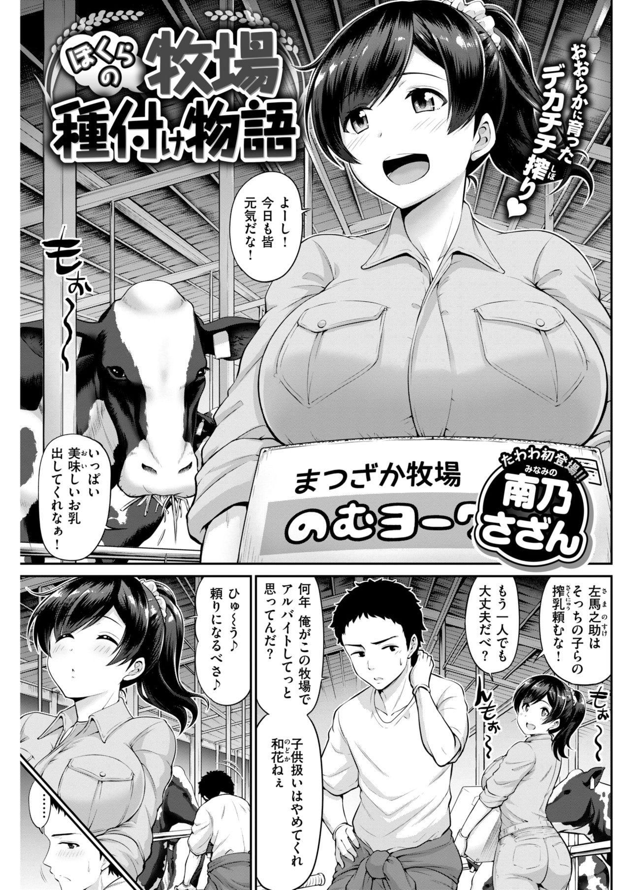 COMIC Shitsurakuten 2018-04 176