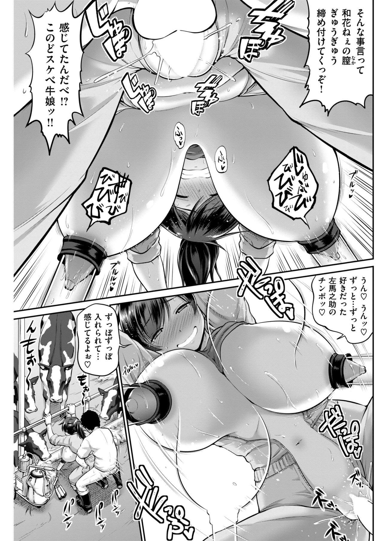 COMIC Shitsurakuten 2018-04 192