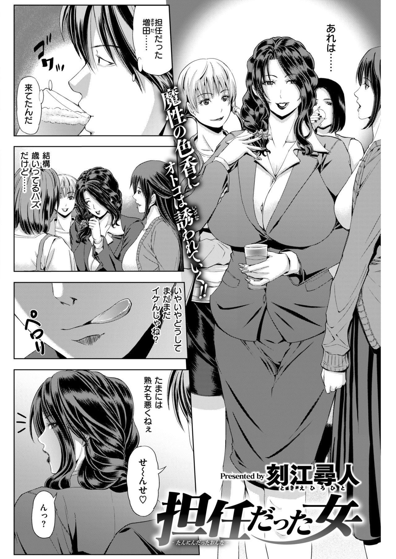 COMIC Shitsurakuten 2018-04 197