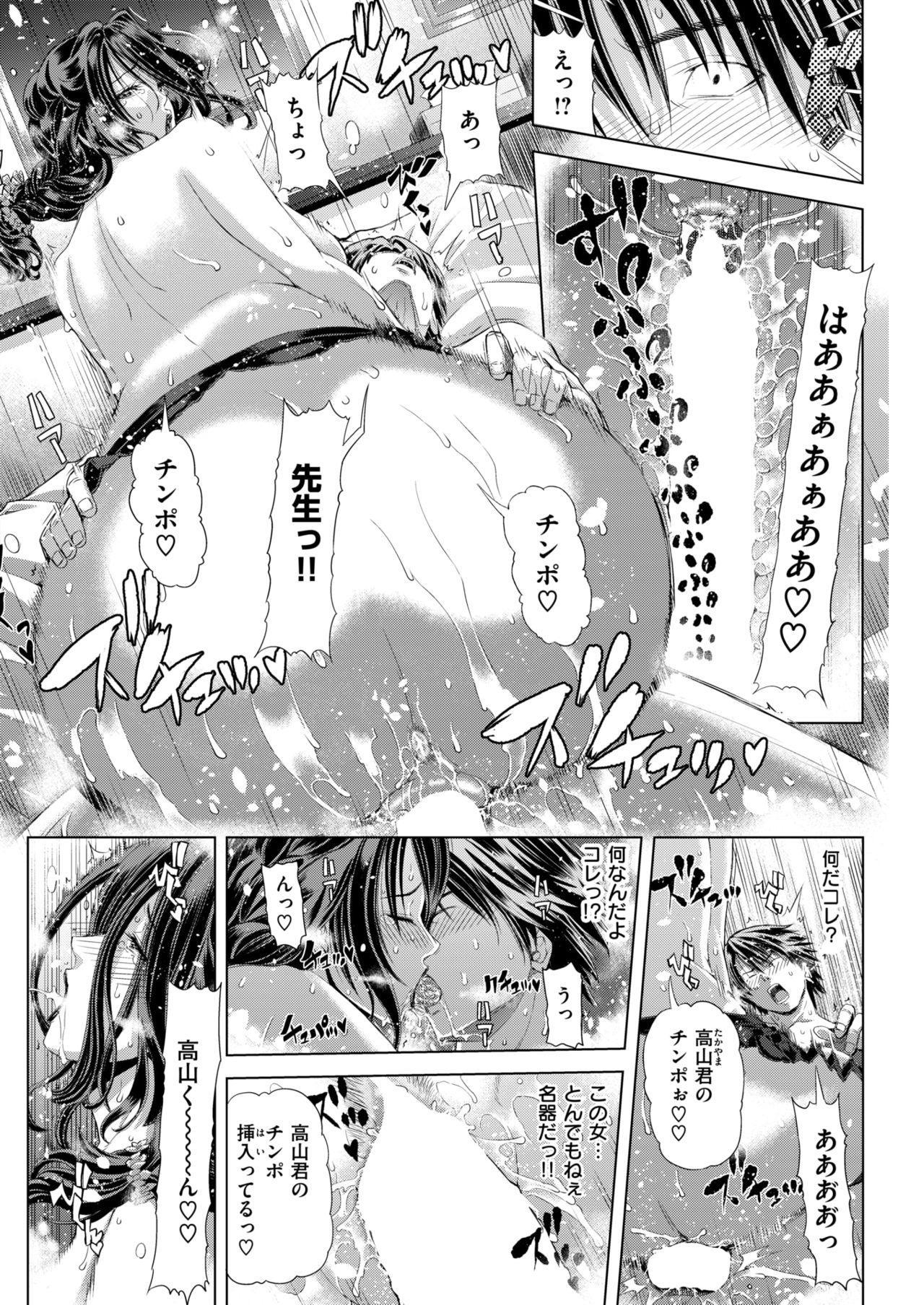 COMIC Shitsurakuten 2018-04 201