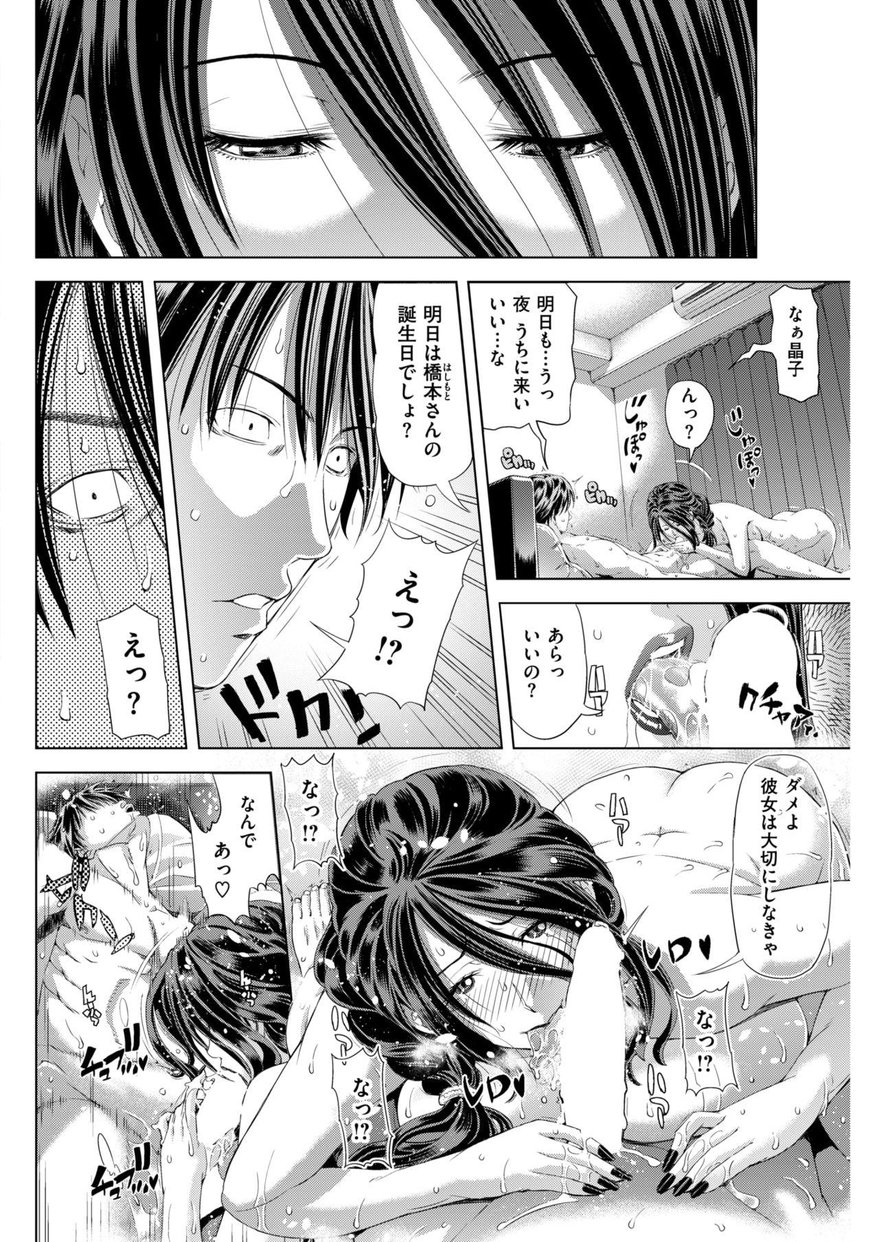 COMIC Shitsurakuten 2018-04 211