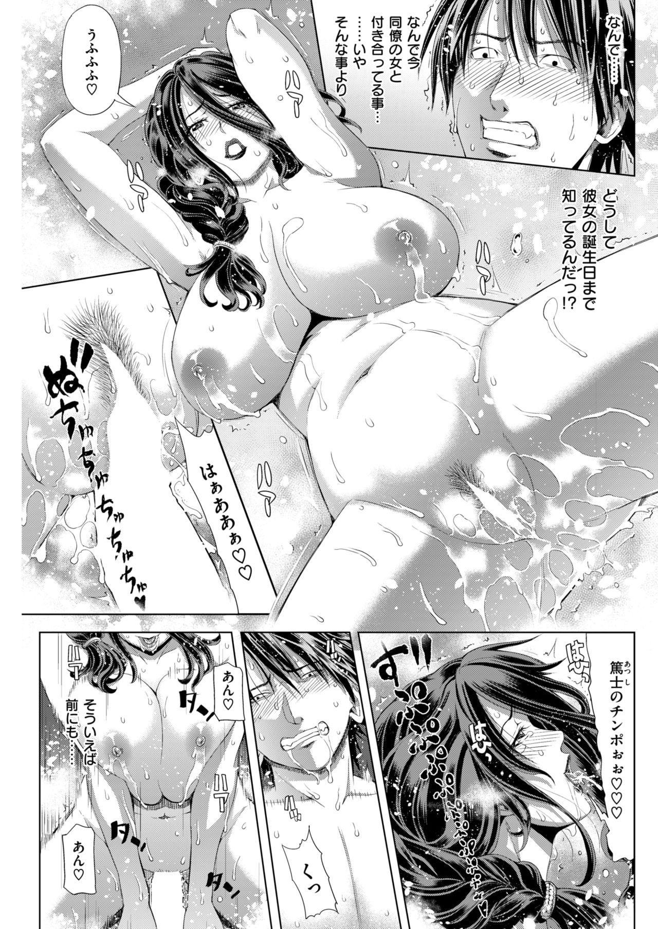 COMIC Shitsurakuten 2018-04 212