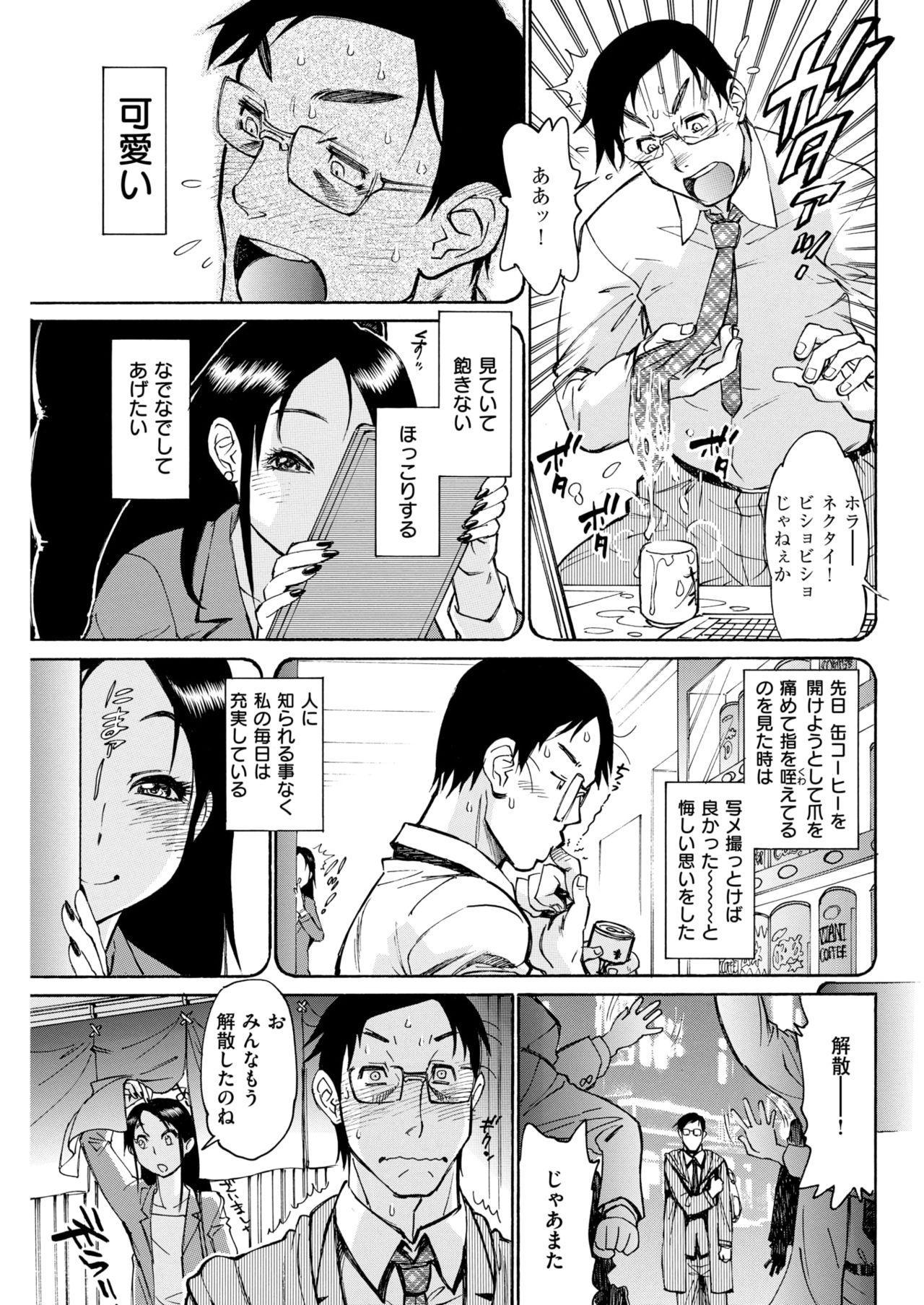 COMIC Shitsurakuten 2018-04 236