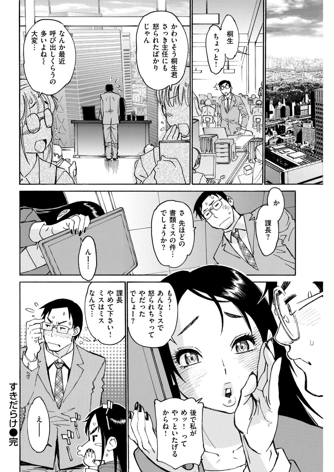 COMIC Shitsurakuten 2018-04 249