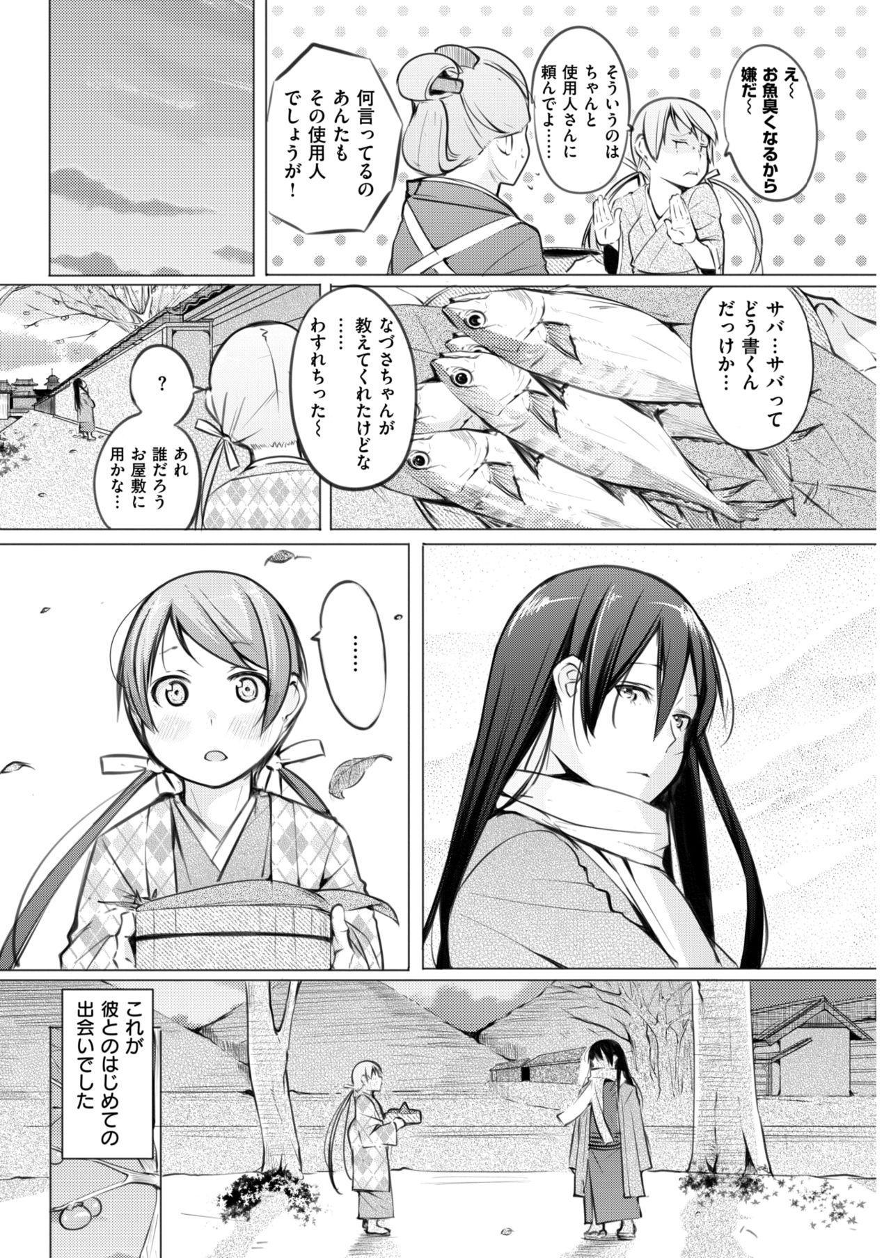 COMIC Shitsurakuten 2018-04 251