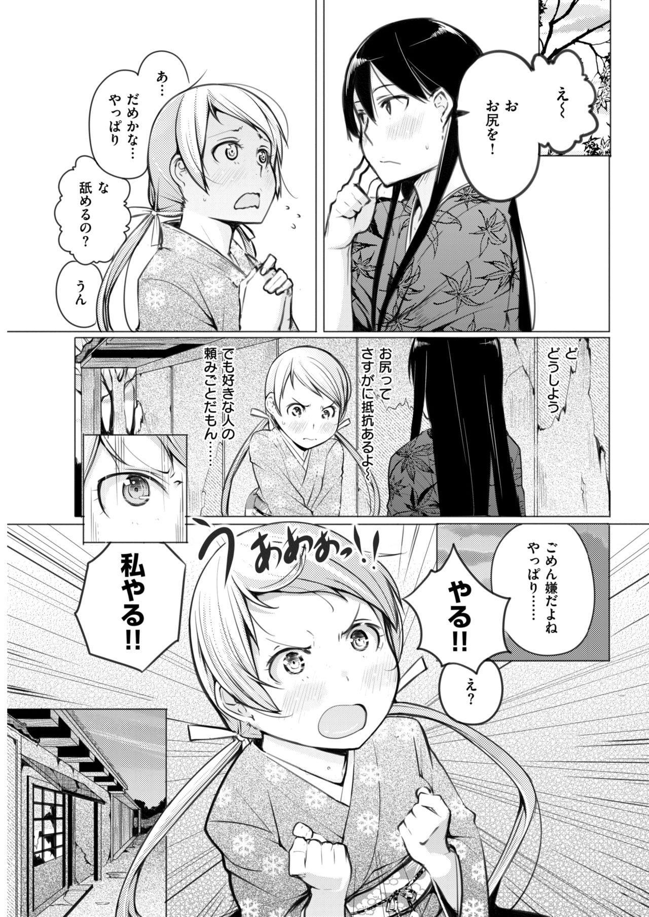COMIC Shitsurakuten 2018-04 260