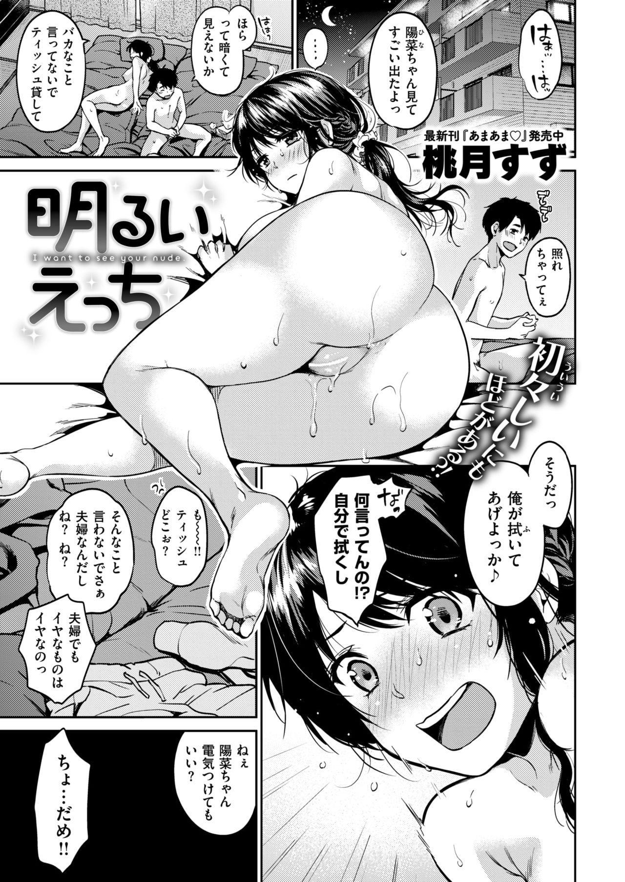 COMIC Shitsurakuten 2018-04 26