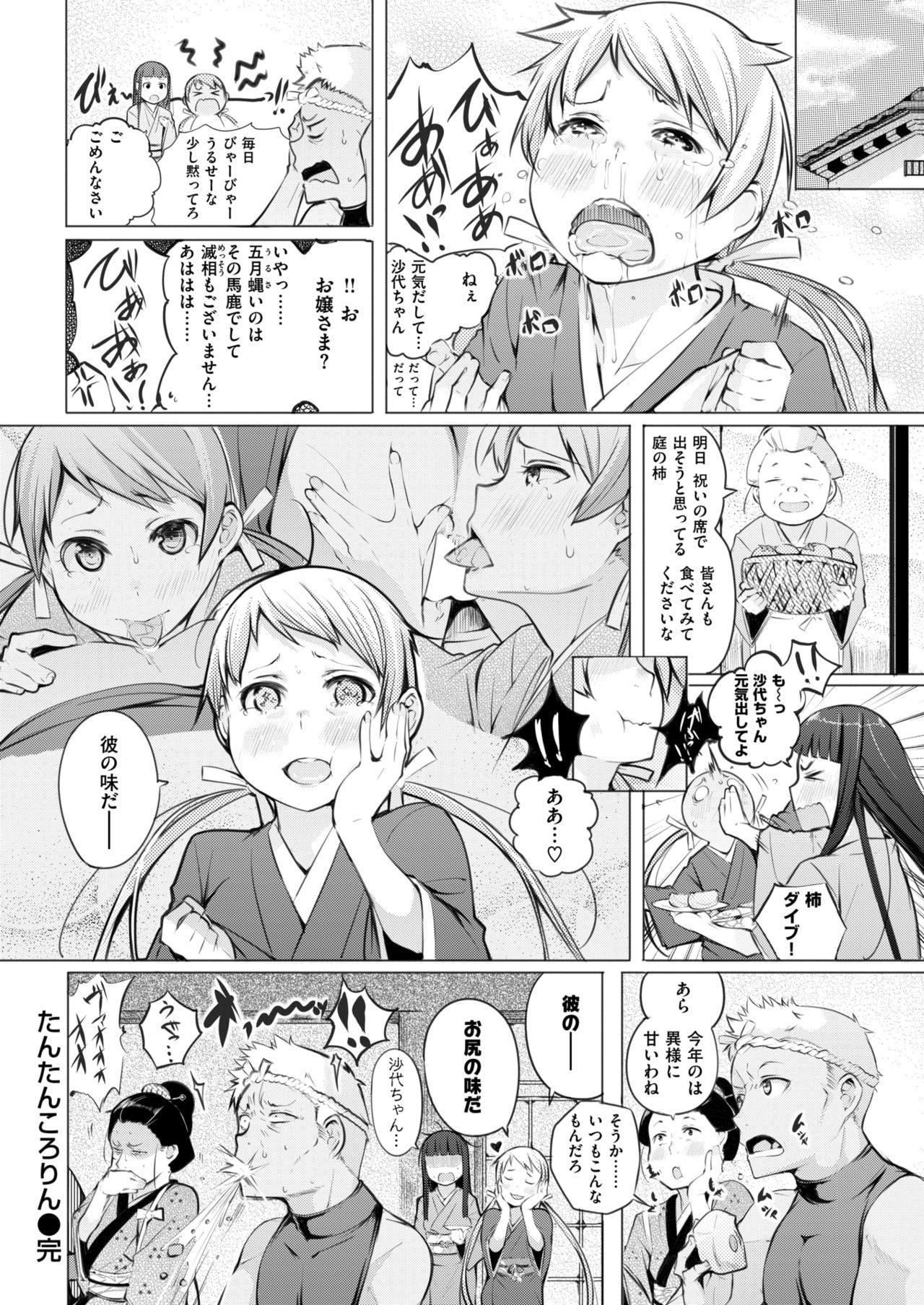 COMIC Shitsurakuten 2018-04 269
