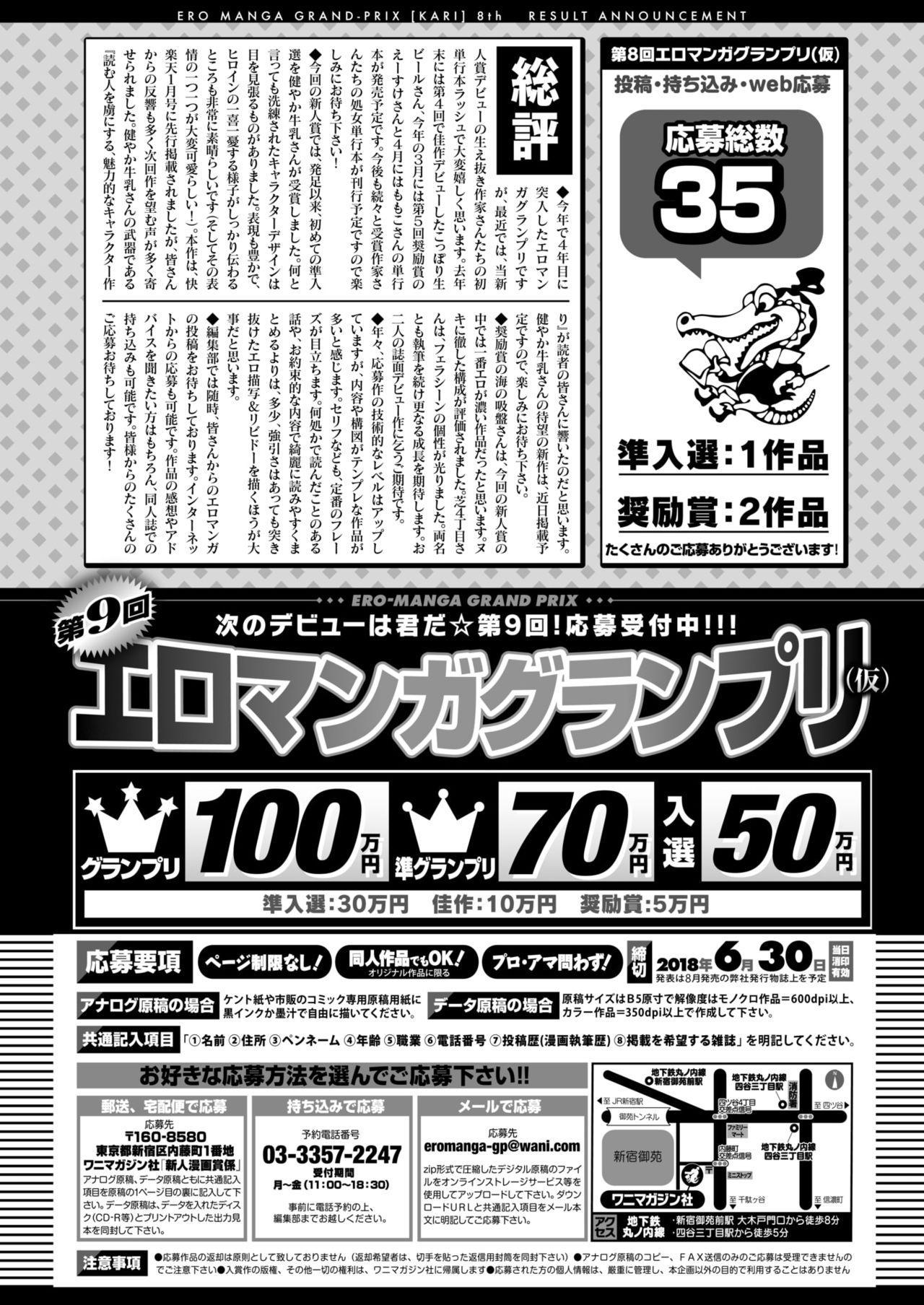 COMIC Shitsurakuten 2018-04 308