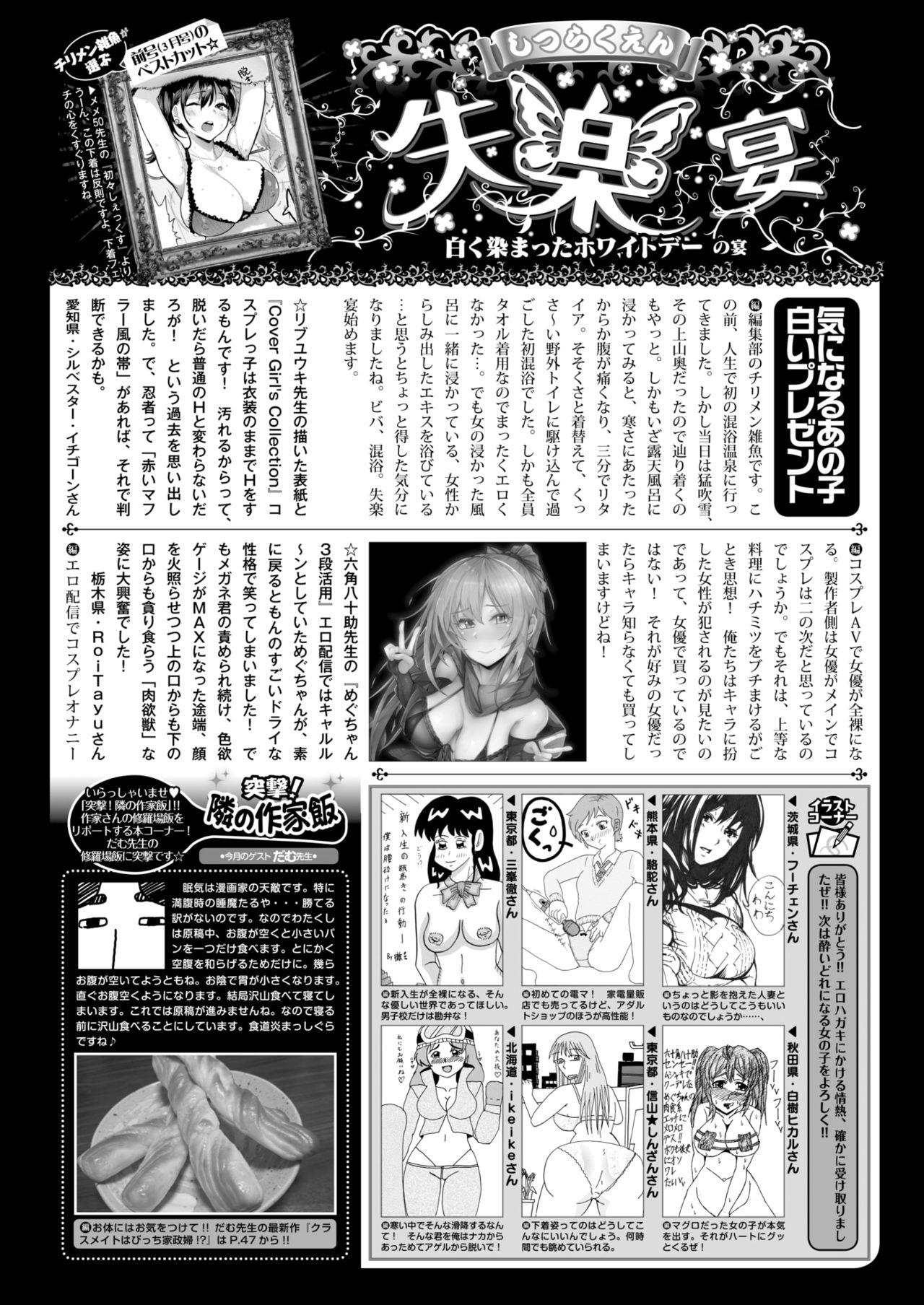 COMIC Shitsurakuten 2018-04 309