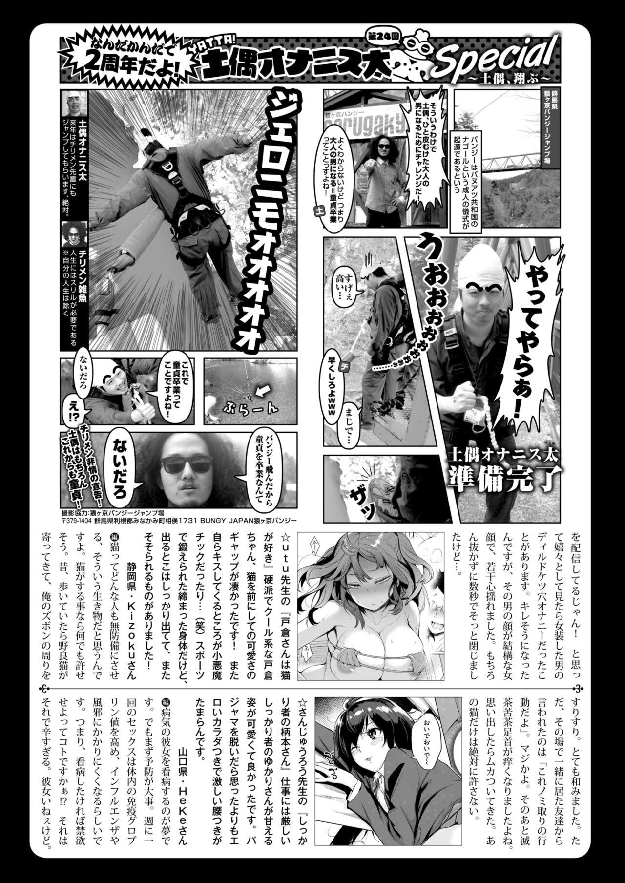COMIC Shitsurakuten 2018-04 310