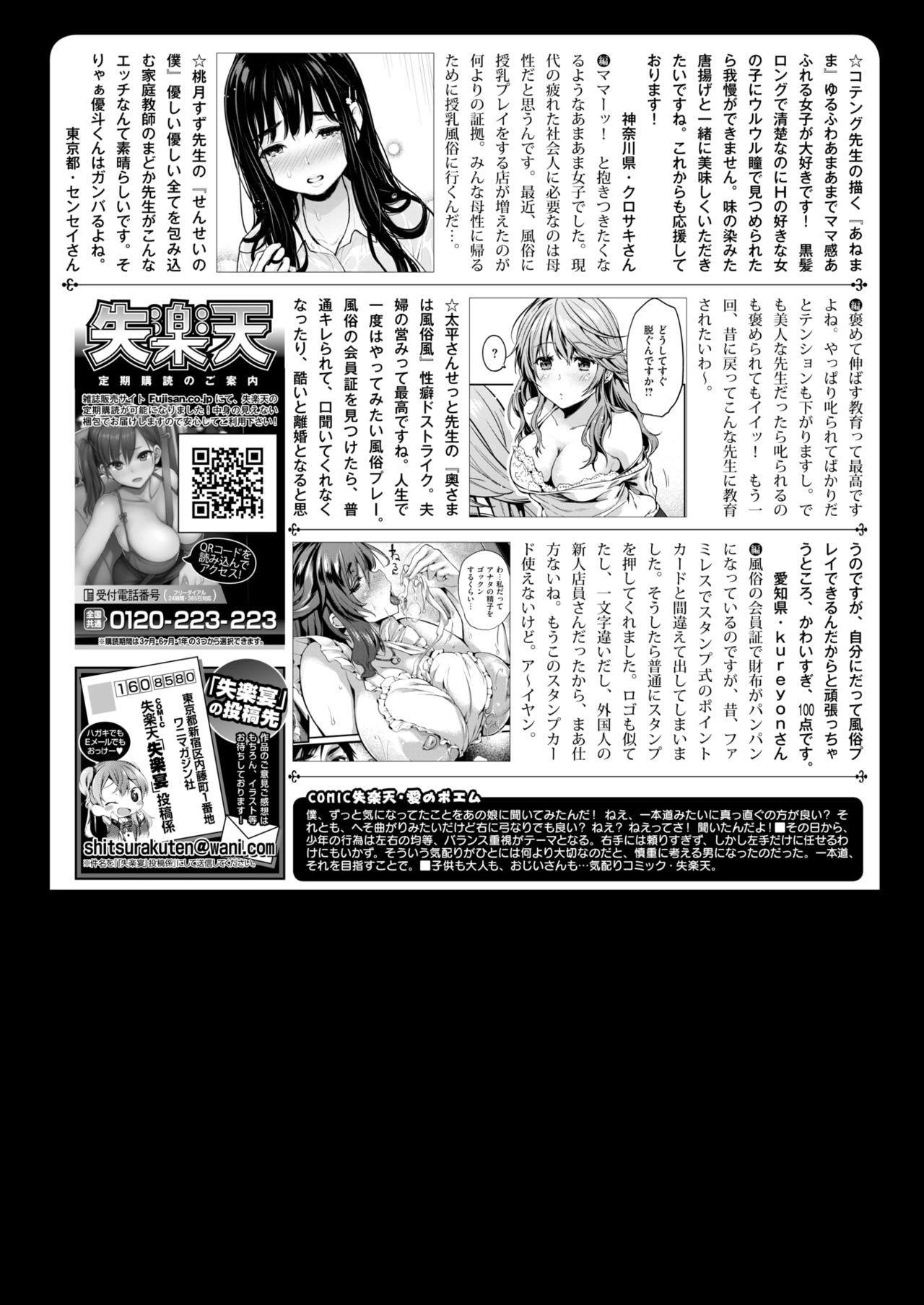 COMIC Shitsurakuten 2018-04 311