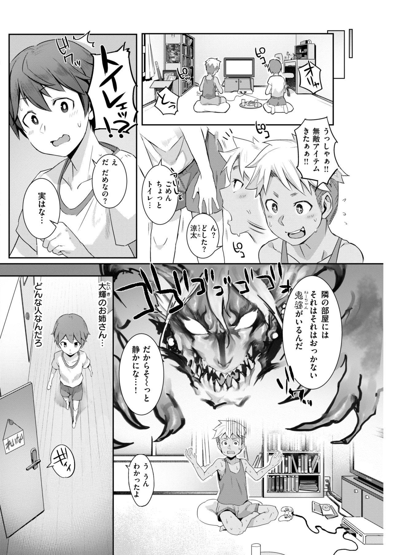 COMIC Shitsurakuten 2018-04 87