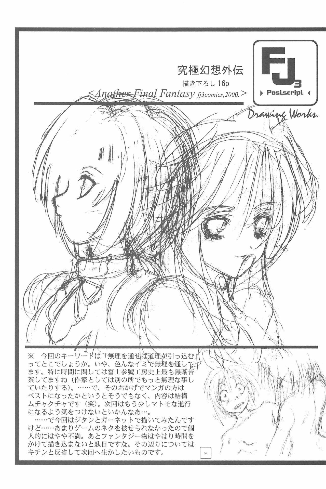 Game Giga Fantasy 3 20