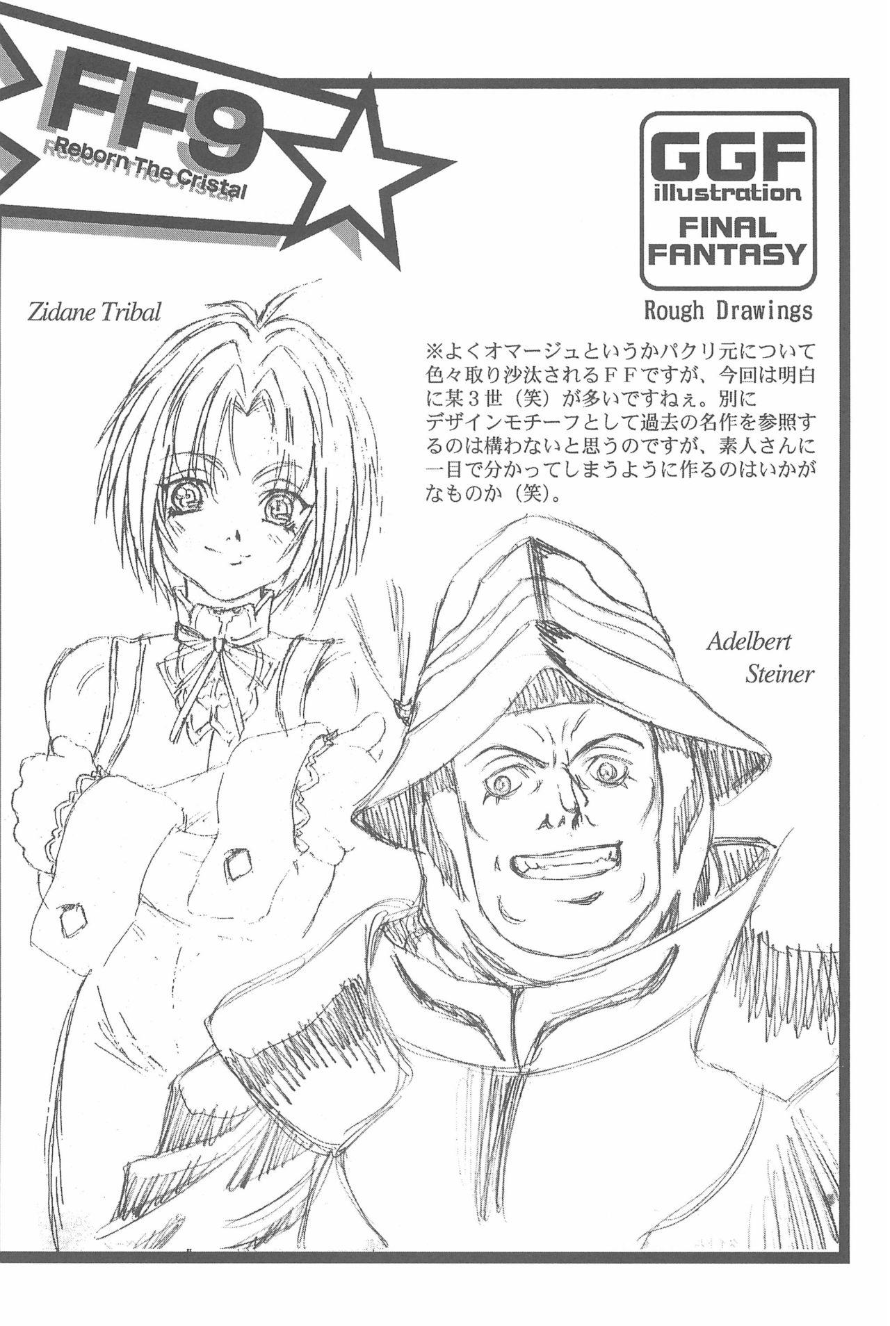 Game Giga Fantasy 3 25