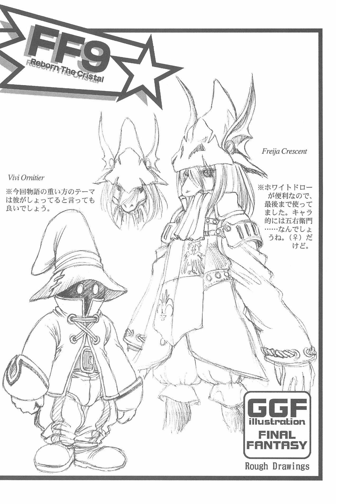 Game Giga Fantasy 3 29