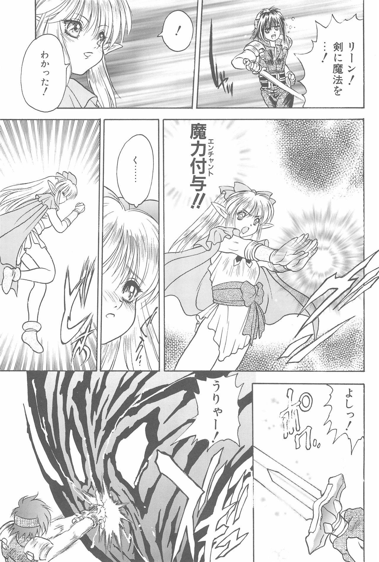 Game Giga Fantasy 3 48