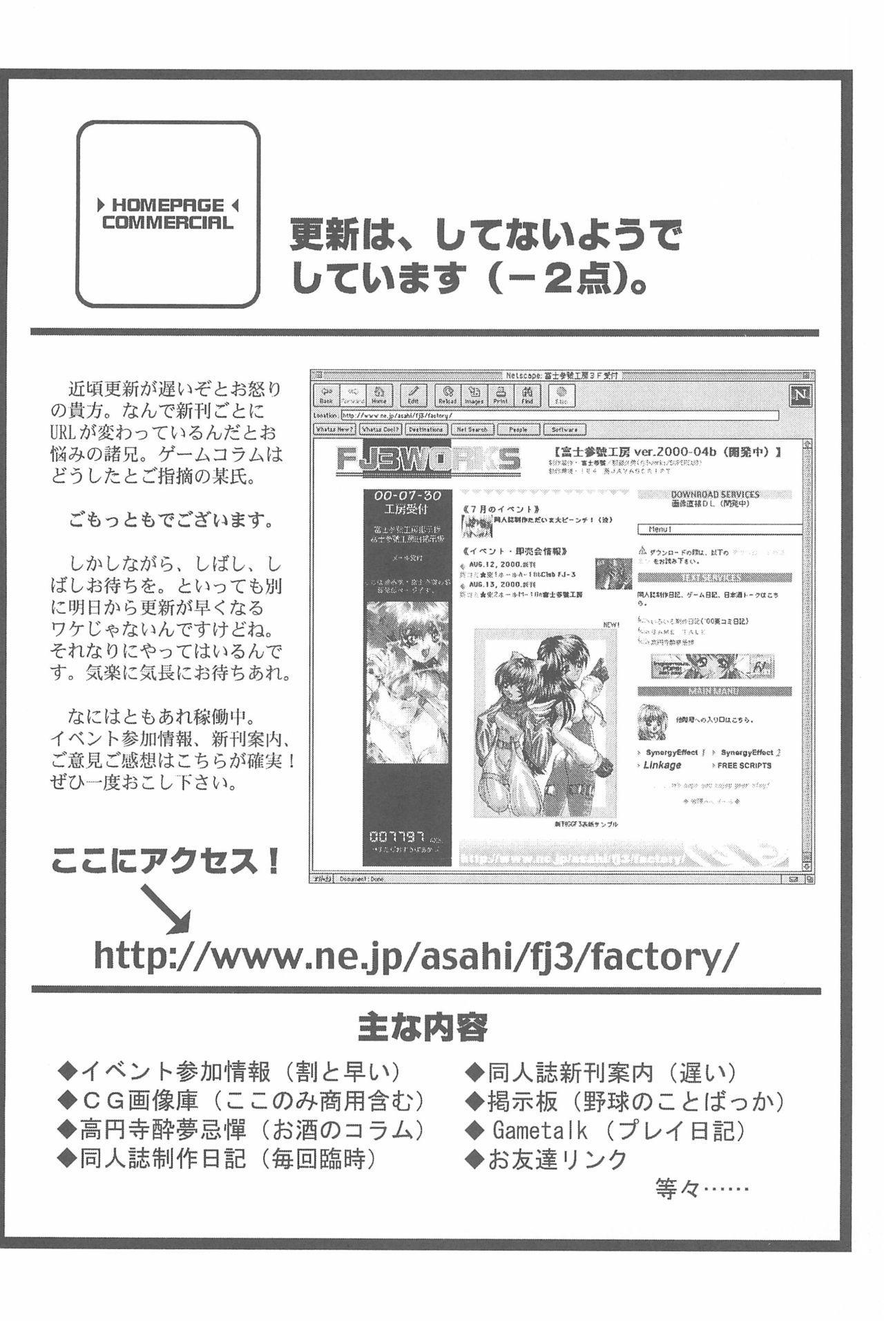 Game Giga Fantasy 3 75