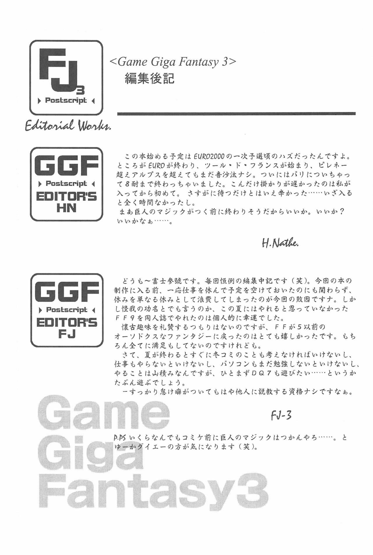 Game Giga Fantasy 3 76