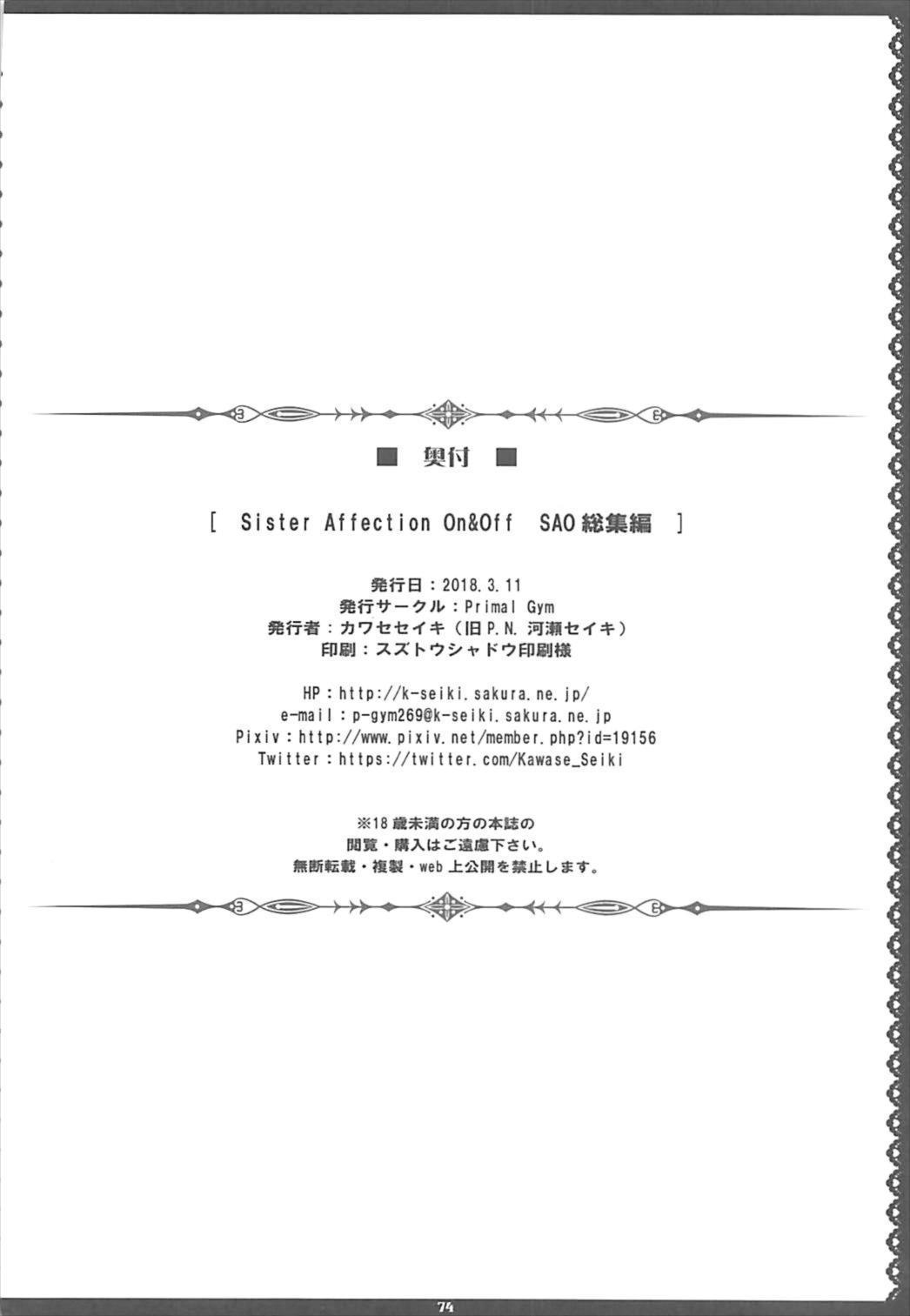 Sister Affection On&Off SAO Soushuuhen 72