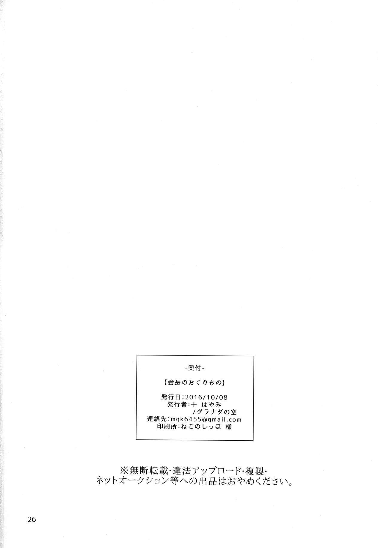 Kaichou no Okurimono 24