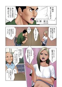 Ijime wa Mama ni Seisai o!! 5