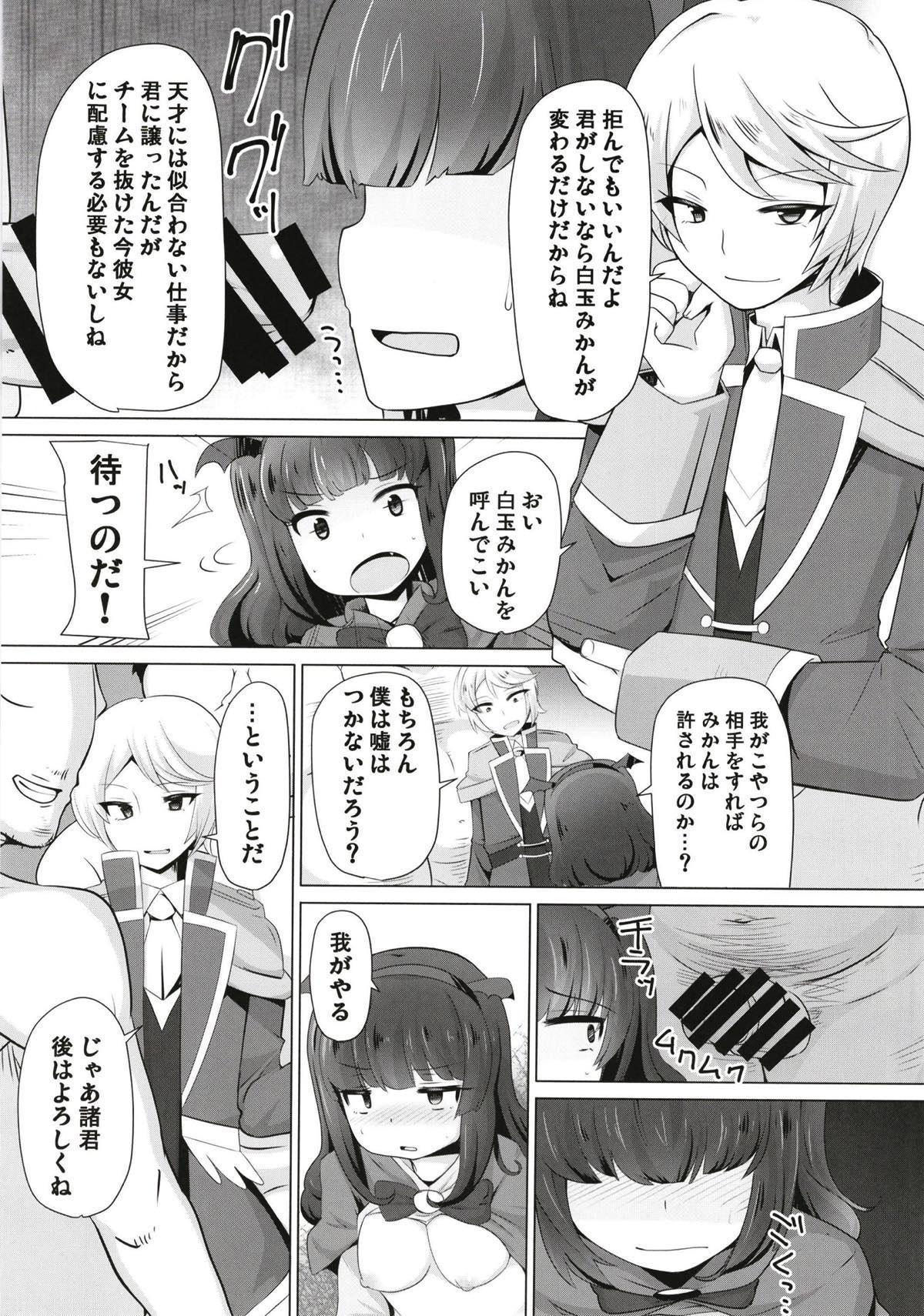 Aroma-chan ni Hidoi Koto Shinaide... 9