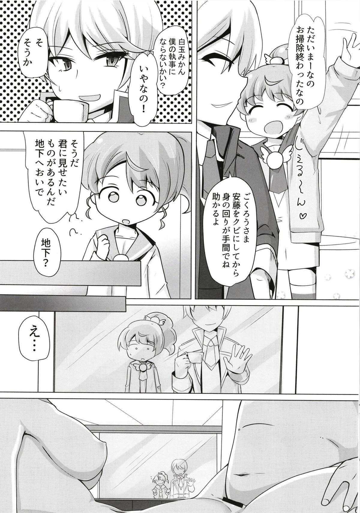 Aroma-chan ni Hidoi Koto Shinaide... 17
