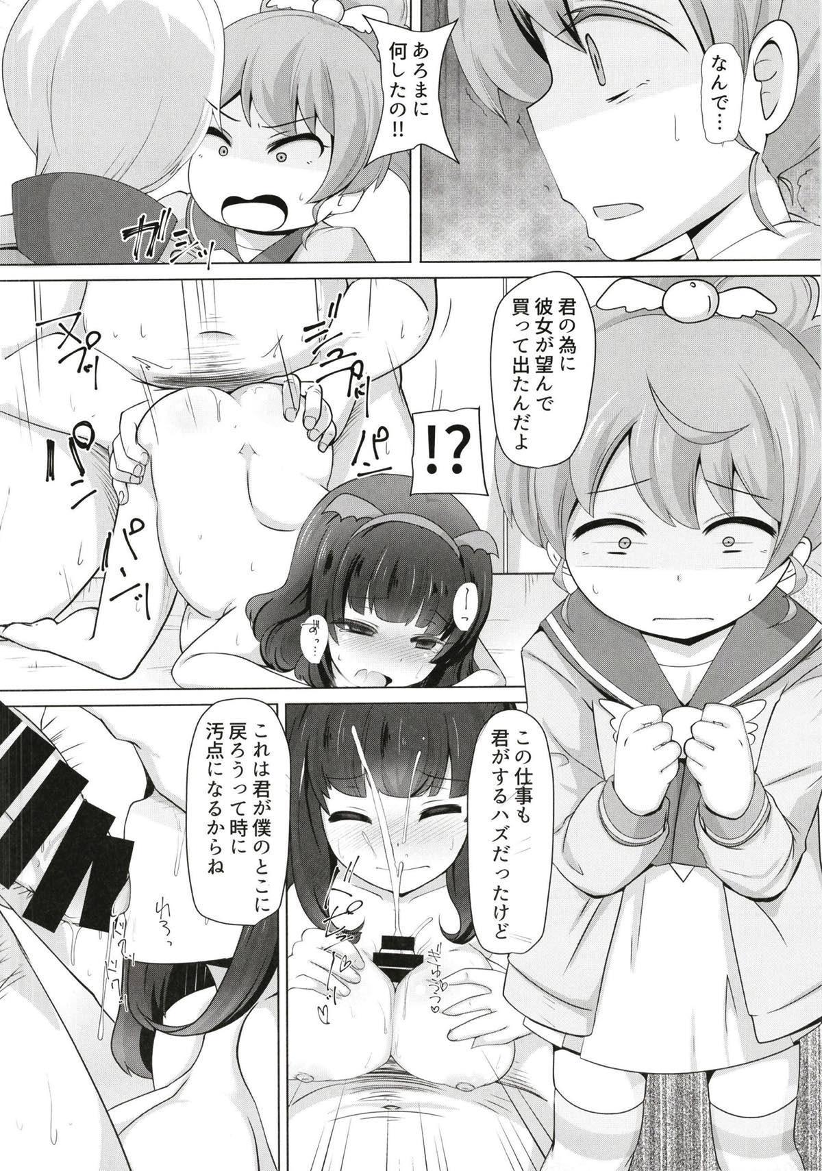 Aroma-chan ni Hidoi Koto Shinaide... 18