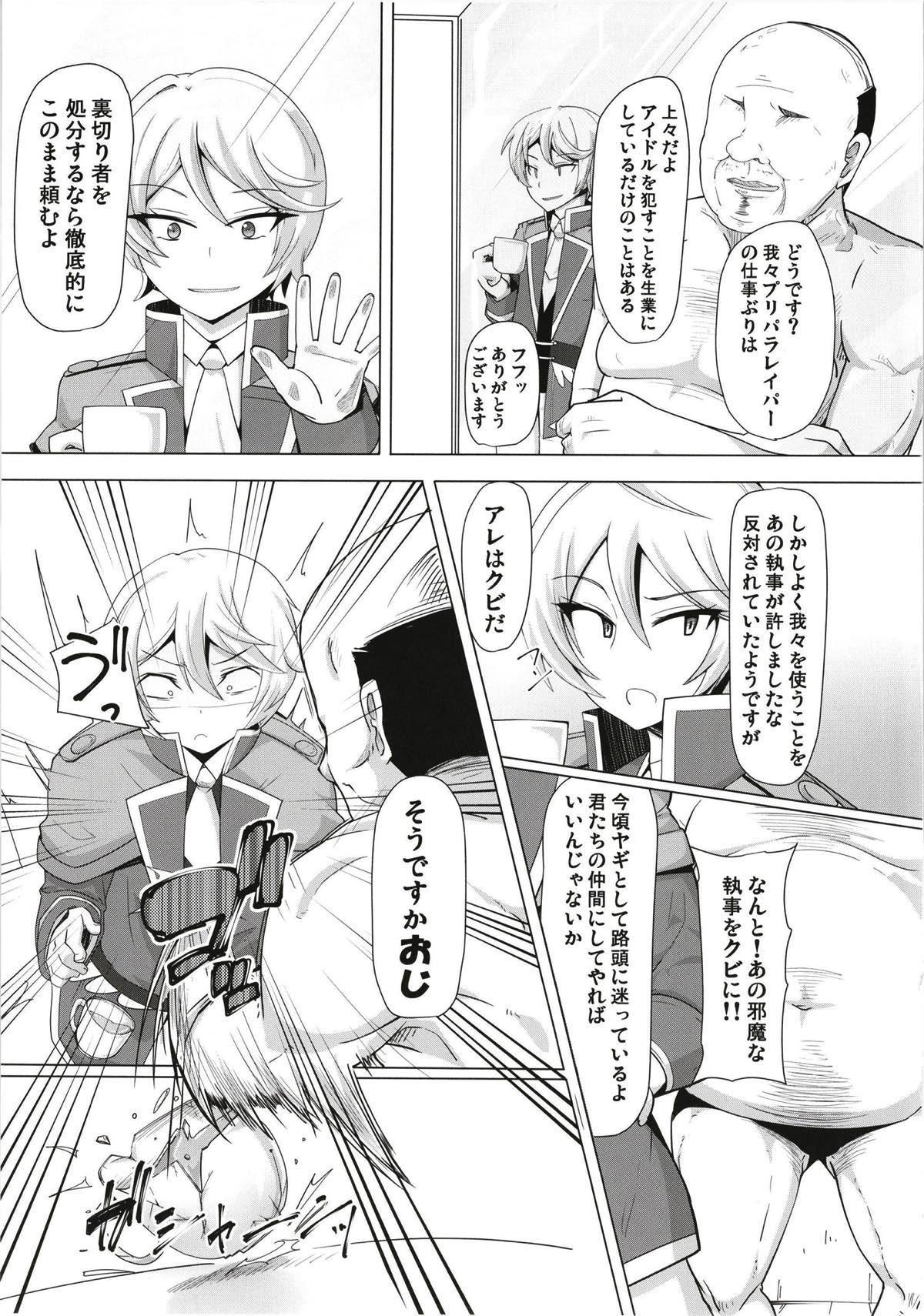 Aroma-chan ni Hidoi Koto Shinaide... 25
