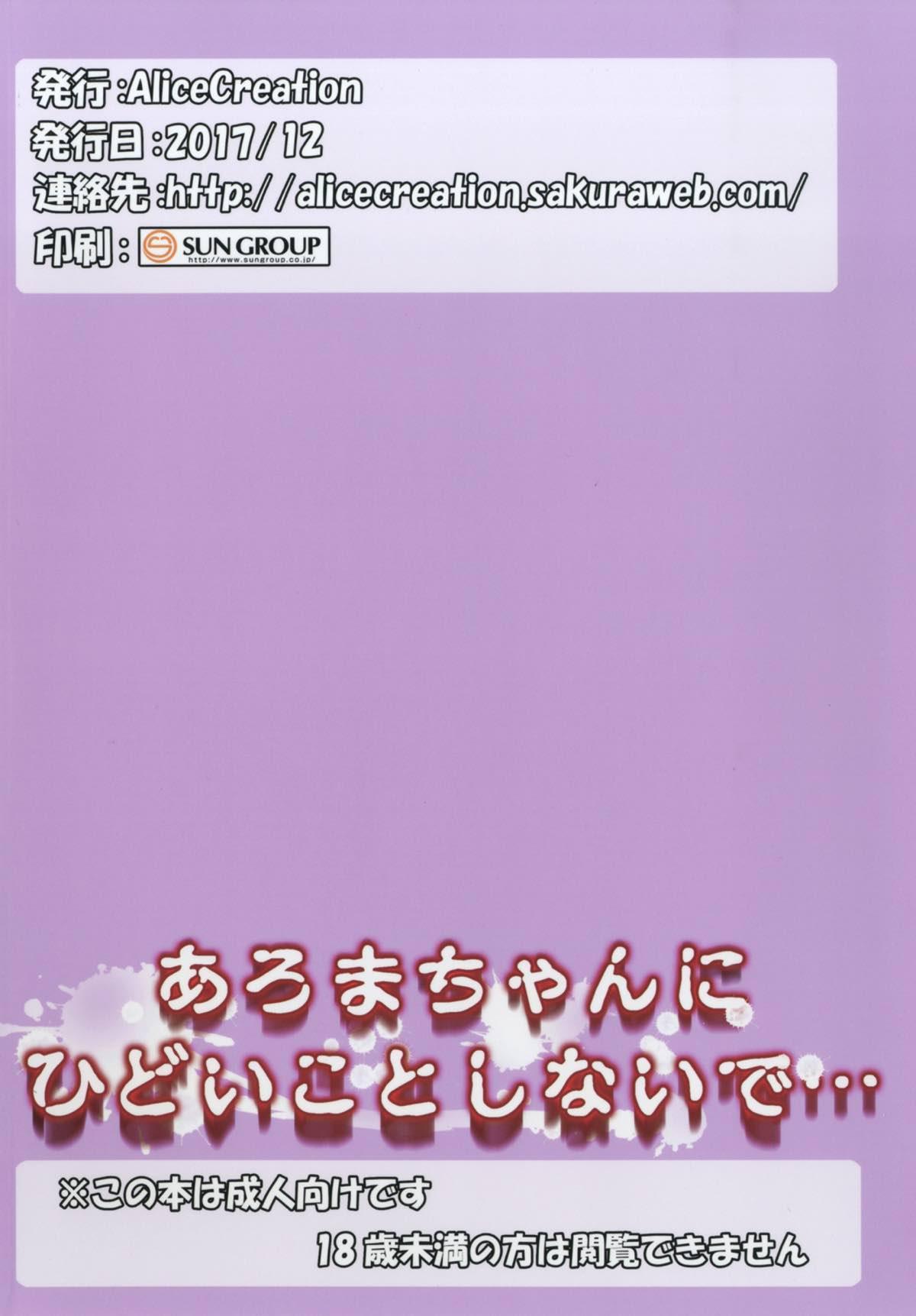 Aroma-chan ni Hidoi Koto Shinaide... 27